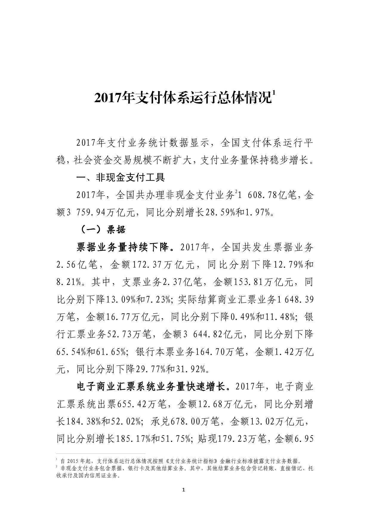 中国人民银行:2017年支付体系运行总体情况(附下载)