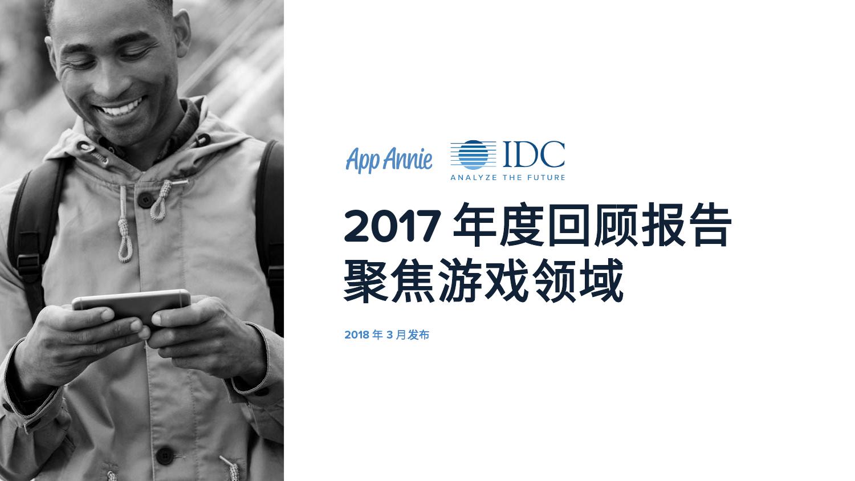 App Annie&IDC:2017年度游戏回顾报告(附下载)