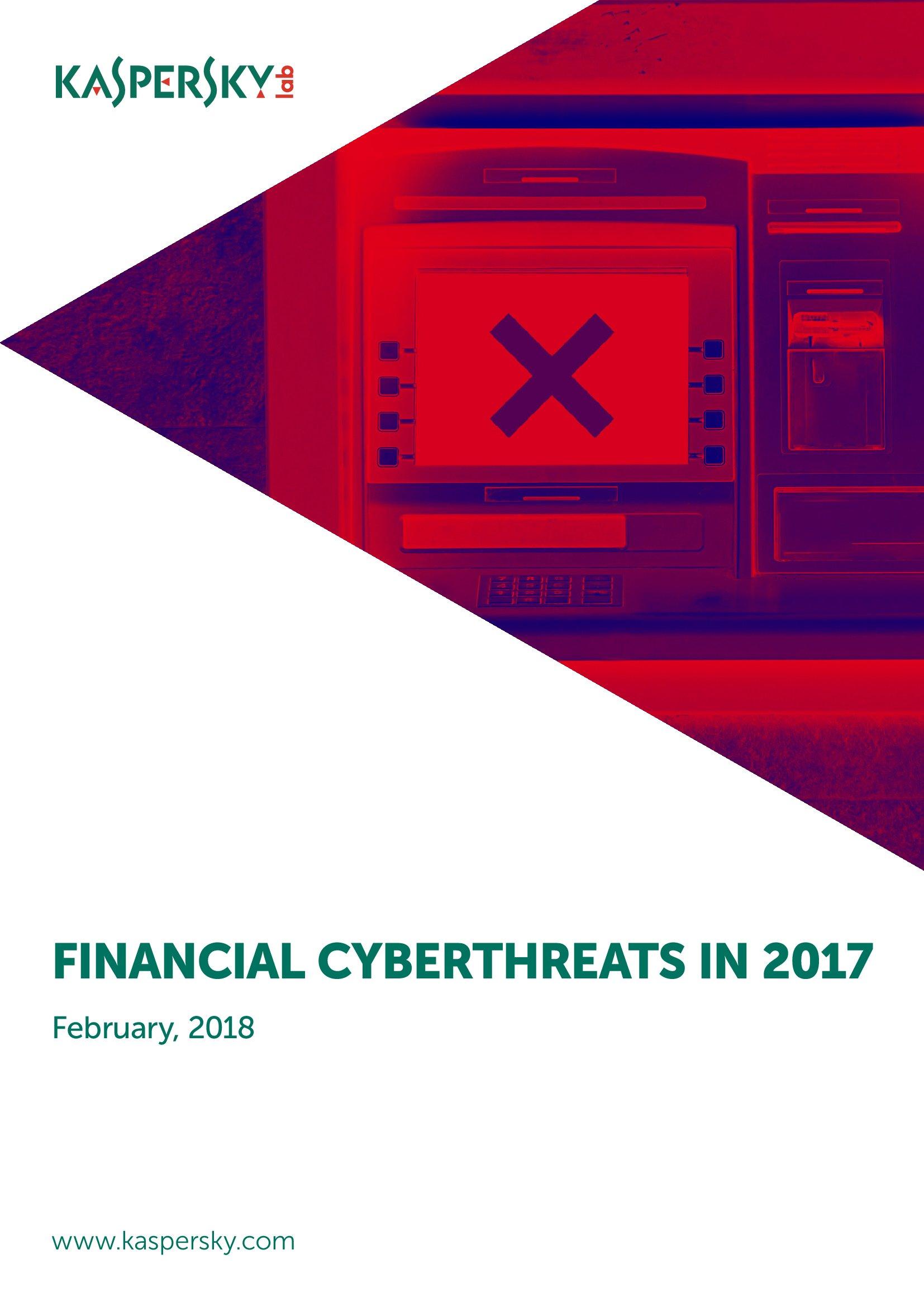 卡巴斯基实验室:2018金融业网络威胁报告