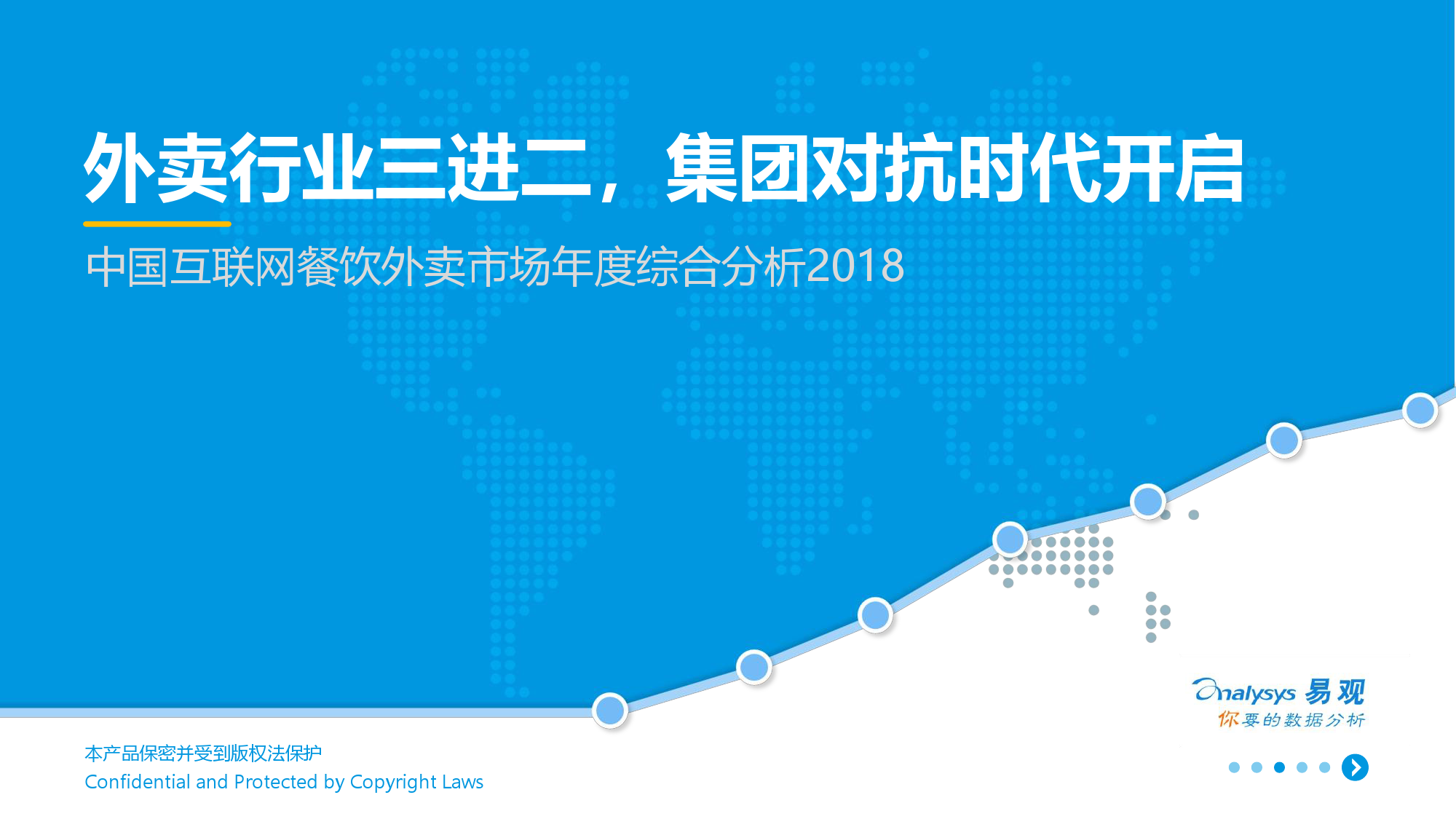 易观:2018中国互联网餐饮外卖市场年度综合分析(附下载)