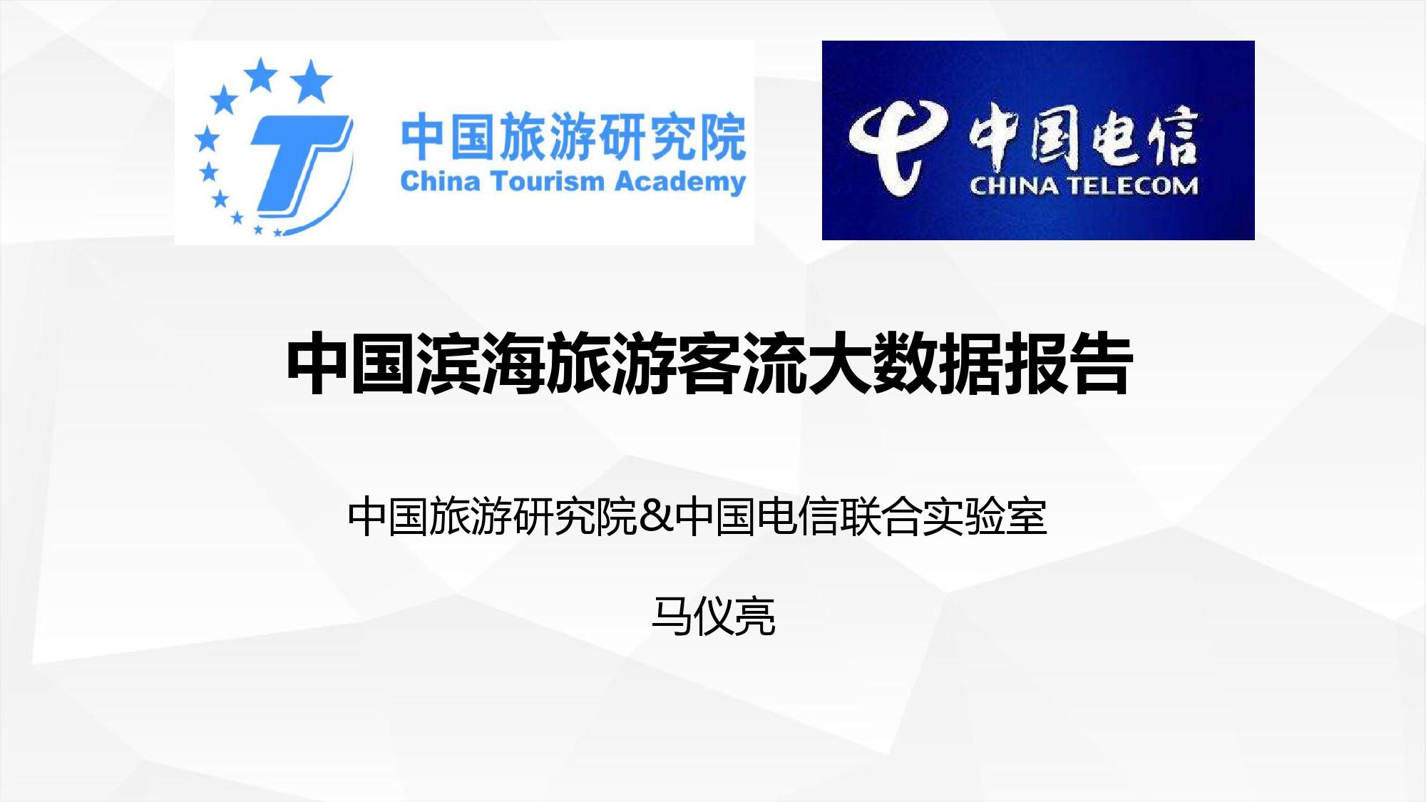 中国旅游研究院:2018中国滨海旅游客流大数据报告(附下载)