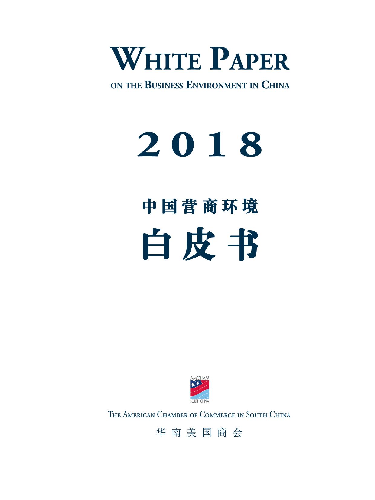 美国商会:2018年中国营商环境白皮(536页附下载)