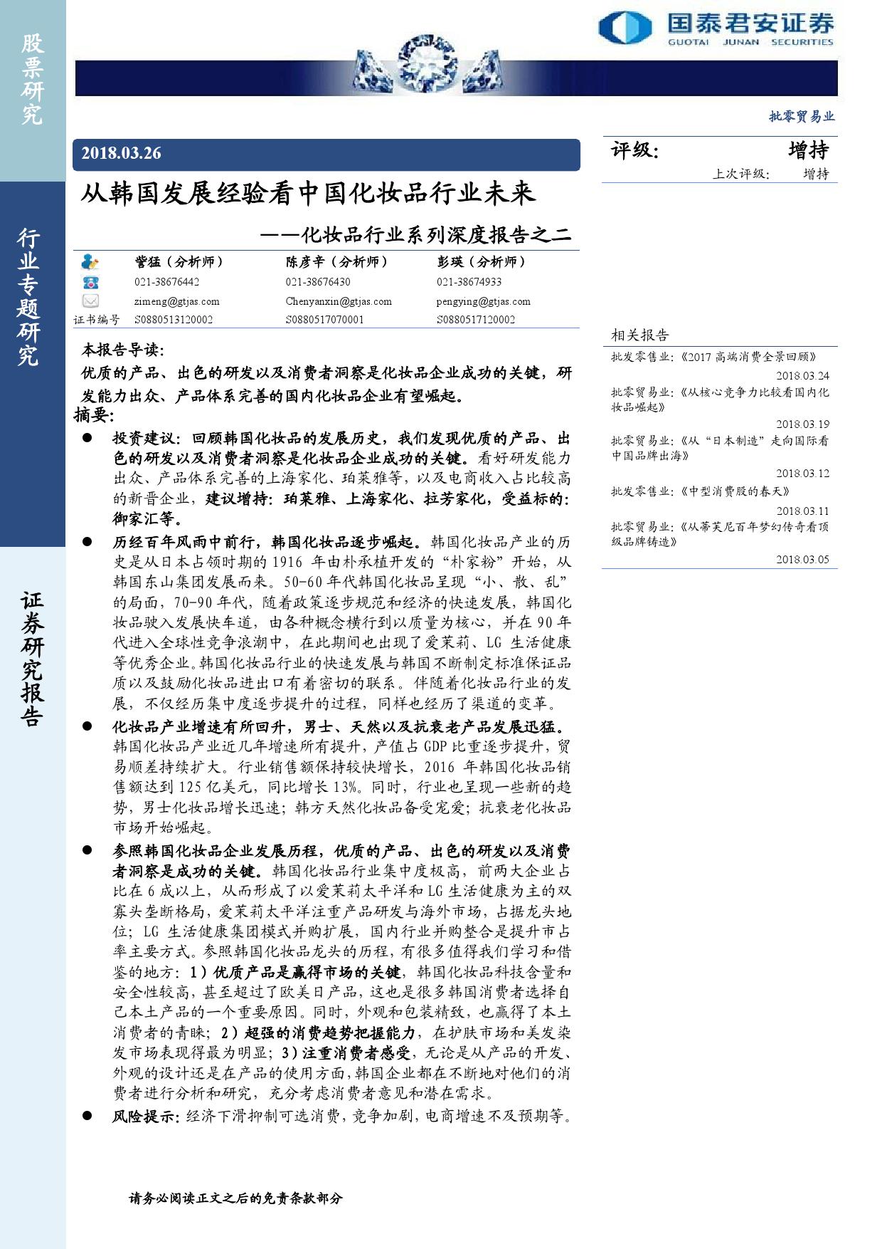 国泰君安证券:从韩国发展经验看中国化妆品未来(附下载)