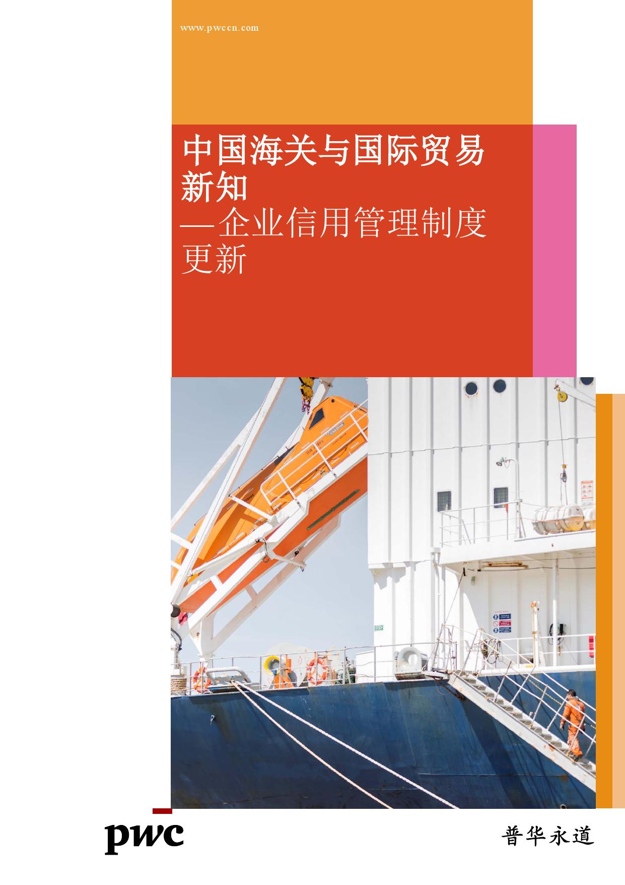 普华永道:企业信用管理制度更新(附下载)
