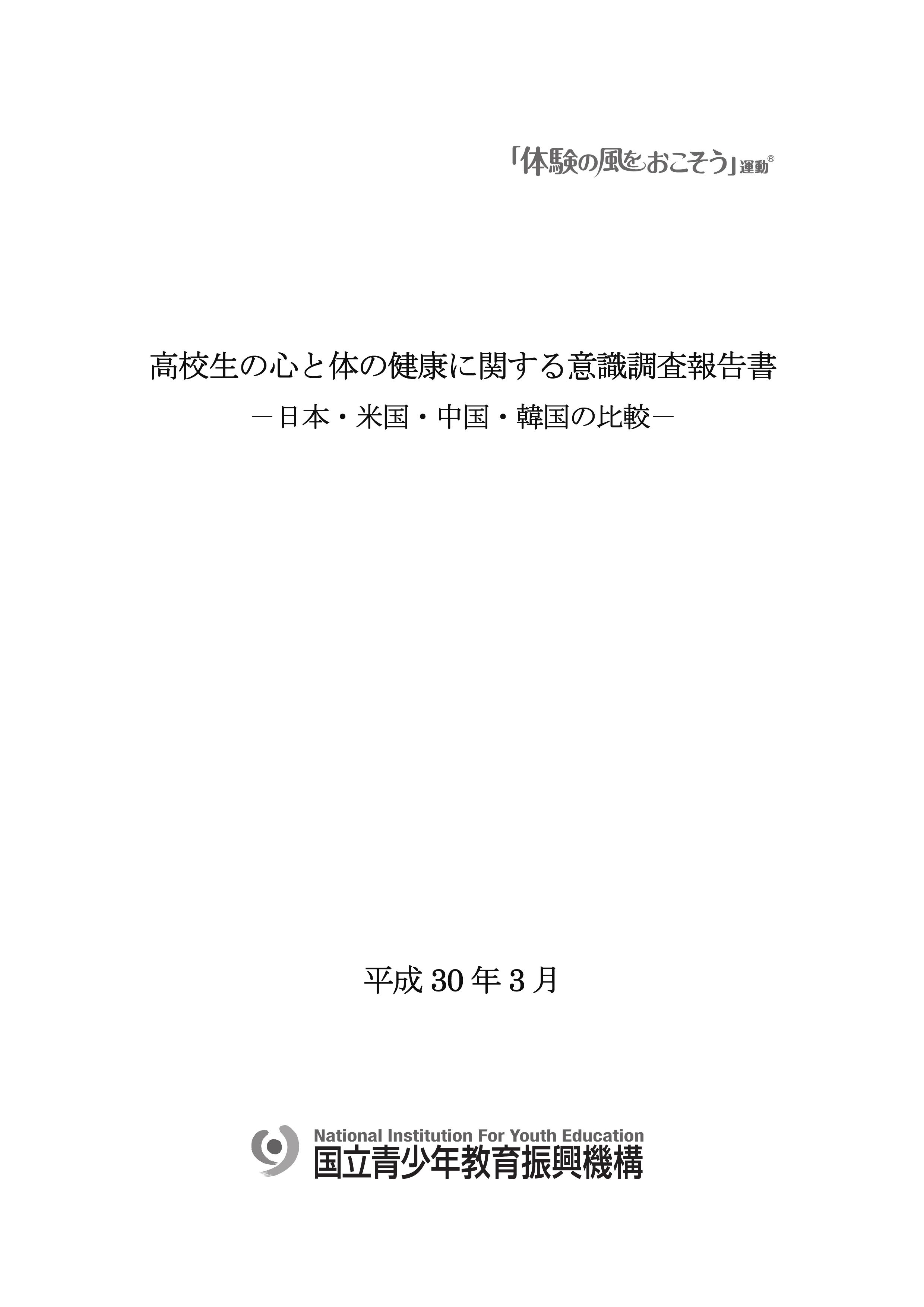 日美中韩四国:关于高中生身心健康的意识调查报告