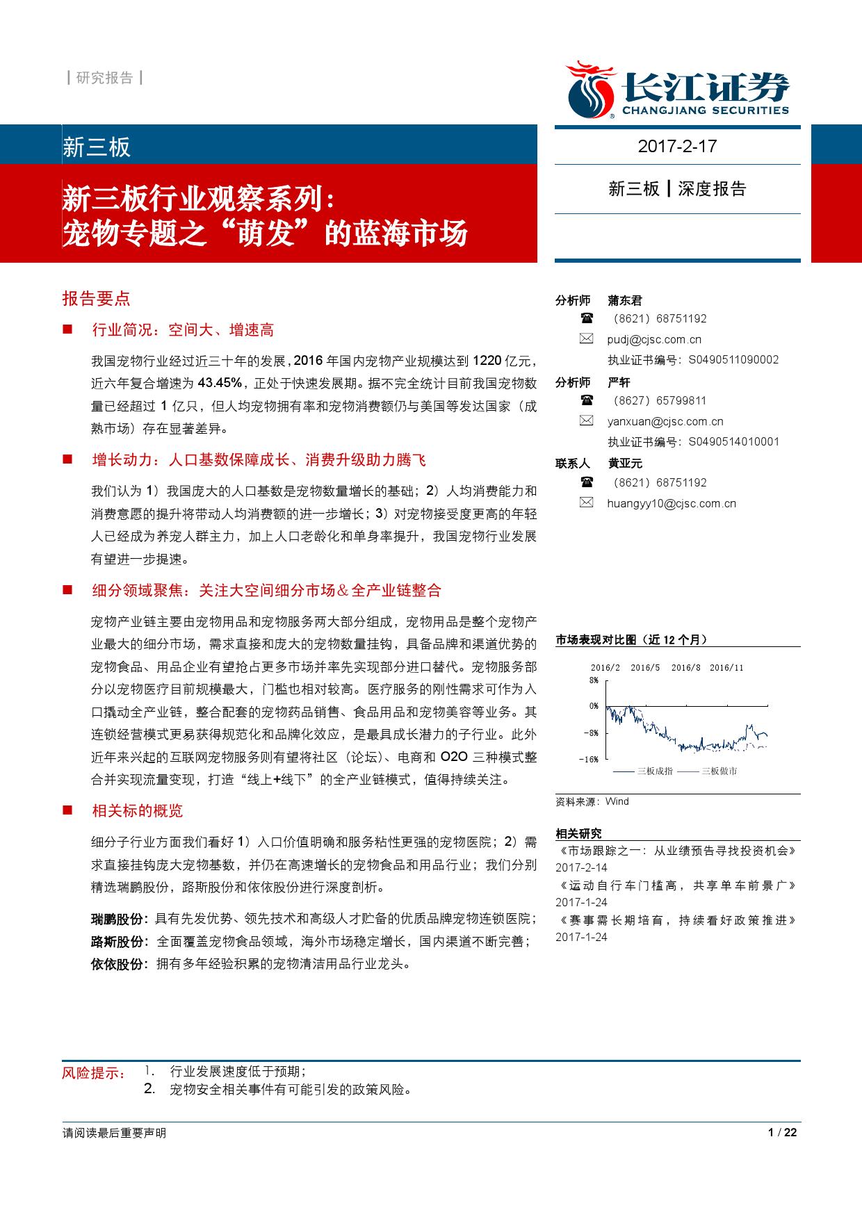 """长江证券:宠物专题之""""萌发""""的蓝海市场(附下载)"""