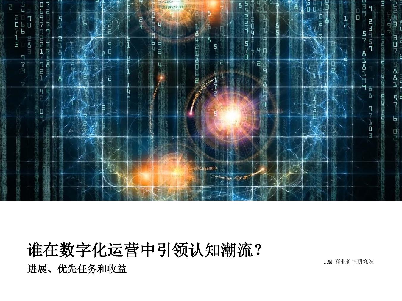 IBM:数字化运营中引领认知潮流(附下载)