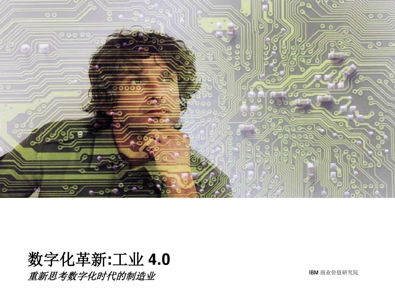 数字化革新:工业4.0 (附下载)