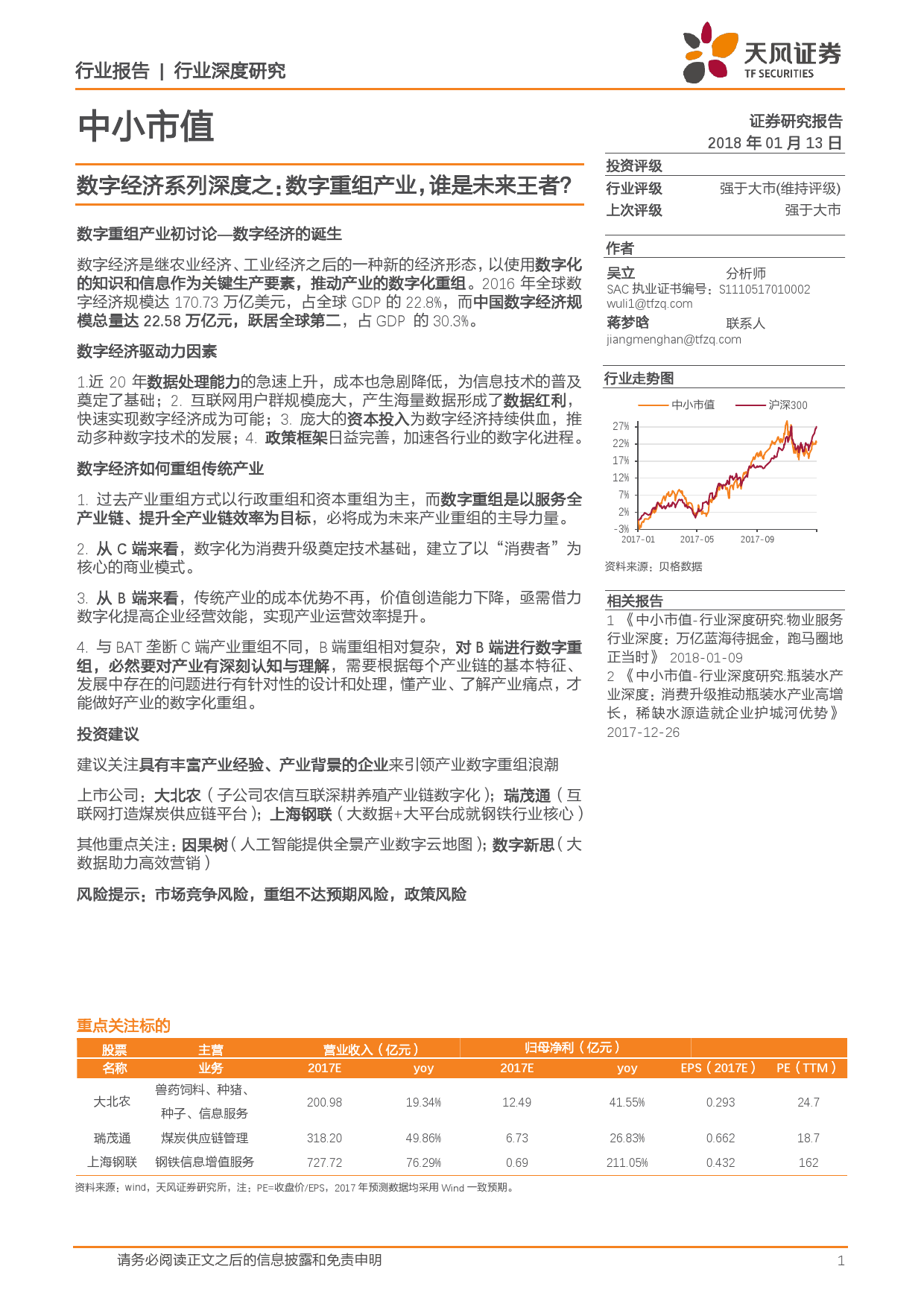 数字经济系列深度之:数字重组产业,谁是未来王者?(附下载)