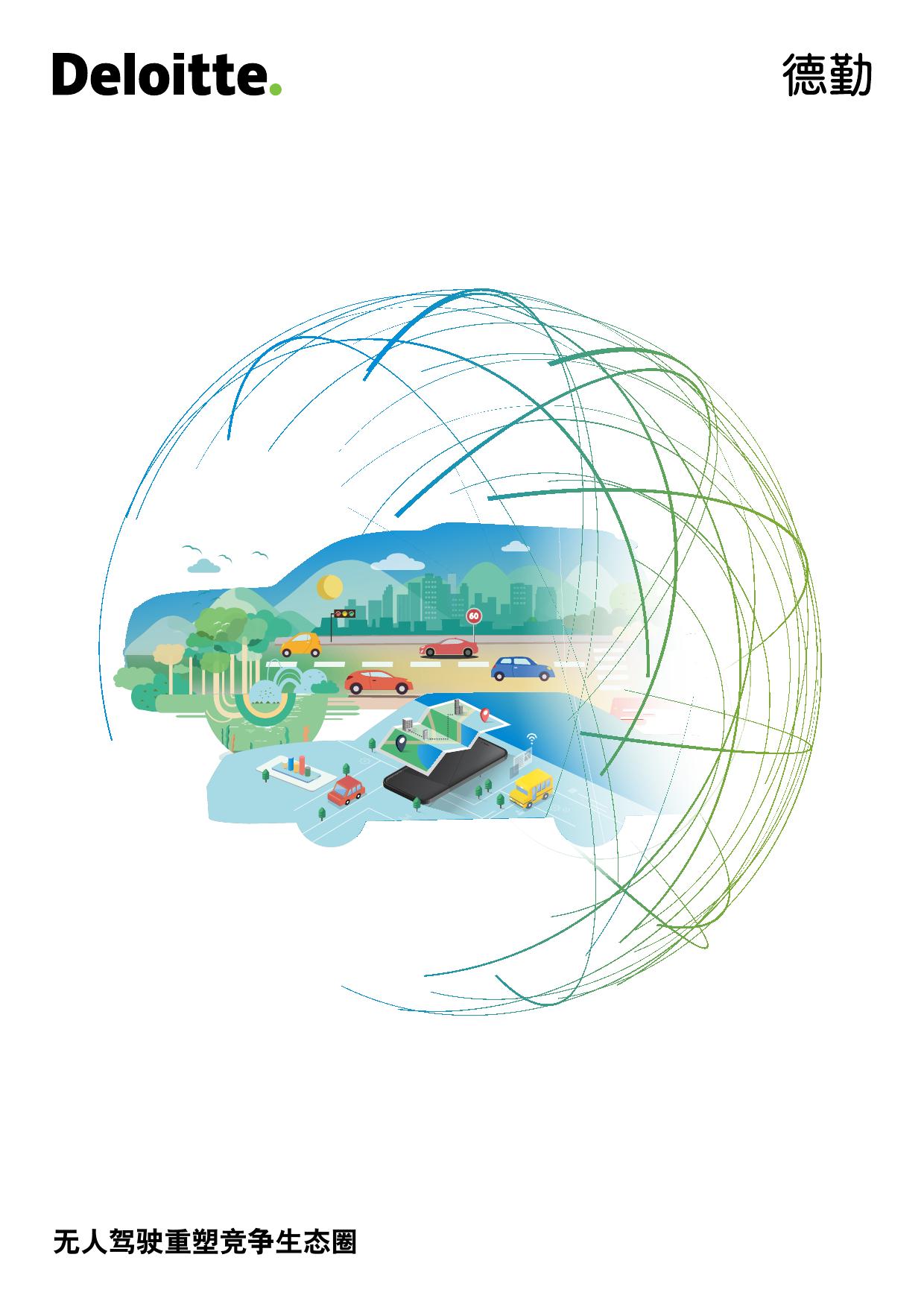 德勤咨询:无人驾驶重塑竞争生态圈