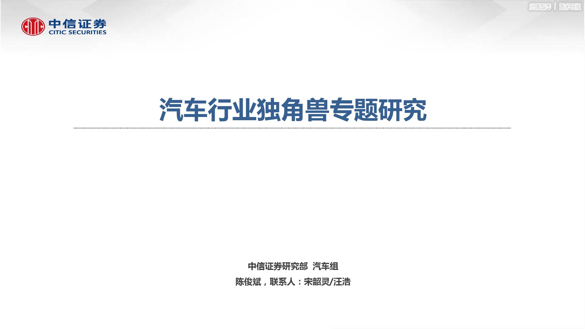 中信证券:汽车行业独角兽专题研究(附下载)