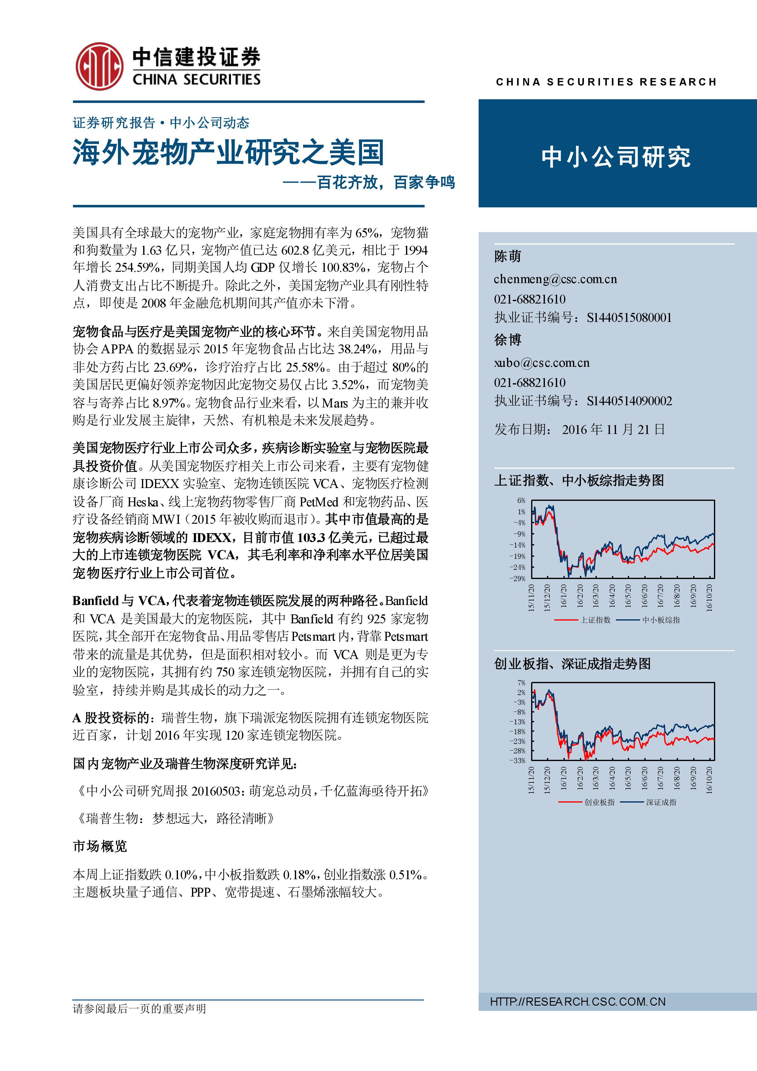 中信建投证券:海外宠物产业研究之美国(附下载)