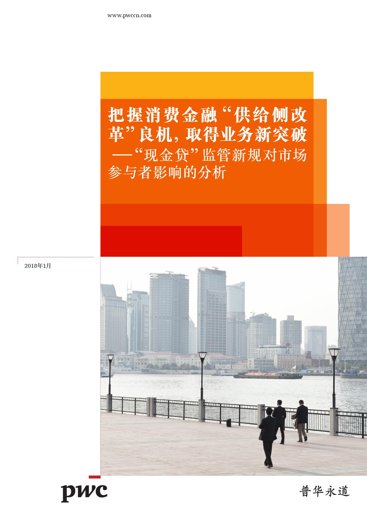 普华永道:现金贷监管新规对市场参与者影响的分析(附下载)