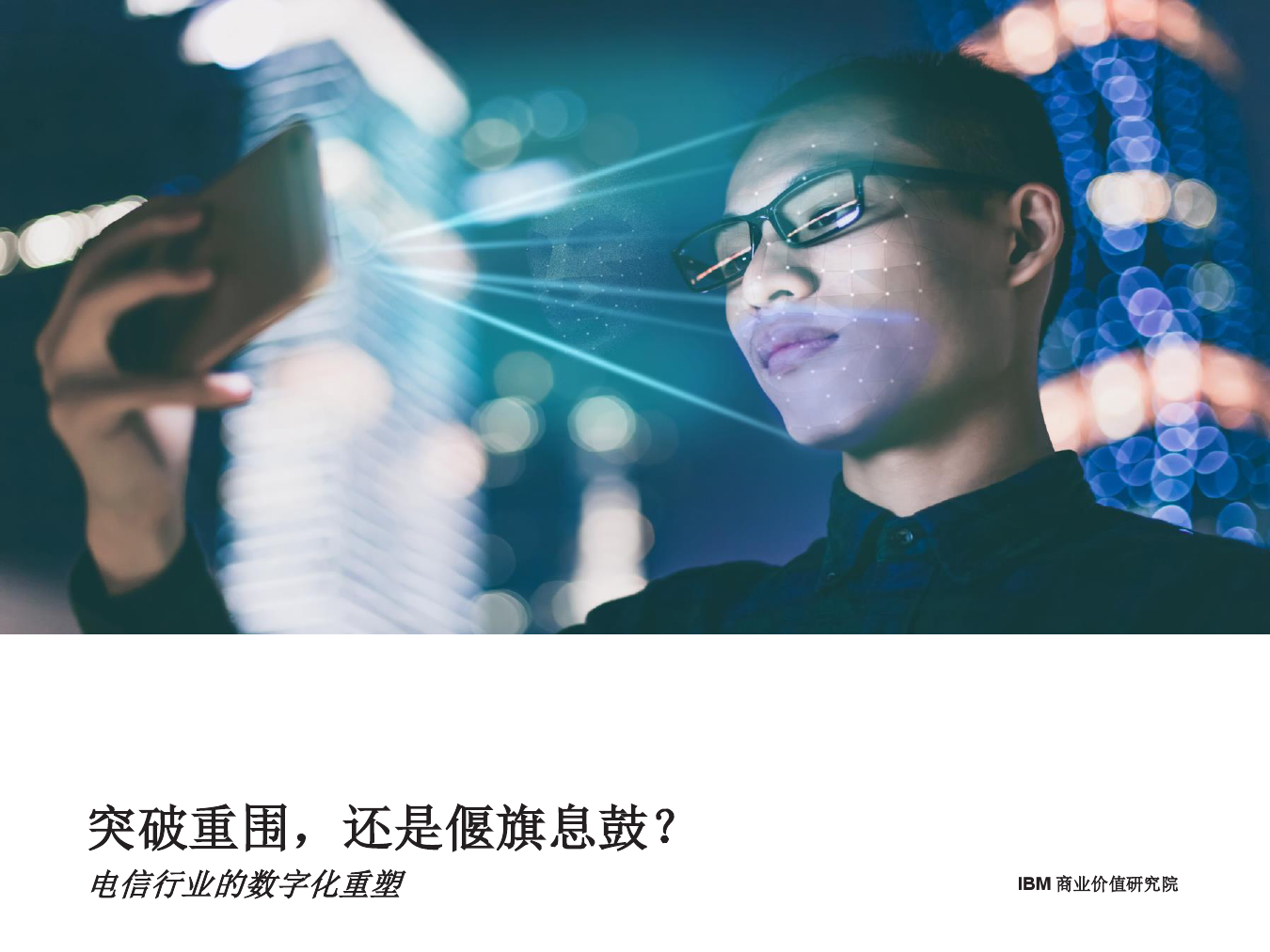 IBM:电信行业的数字化重塑(附下载)