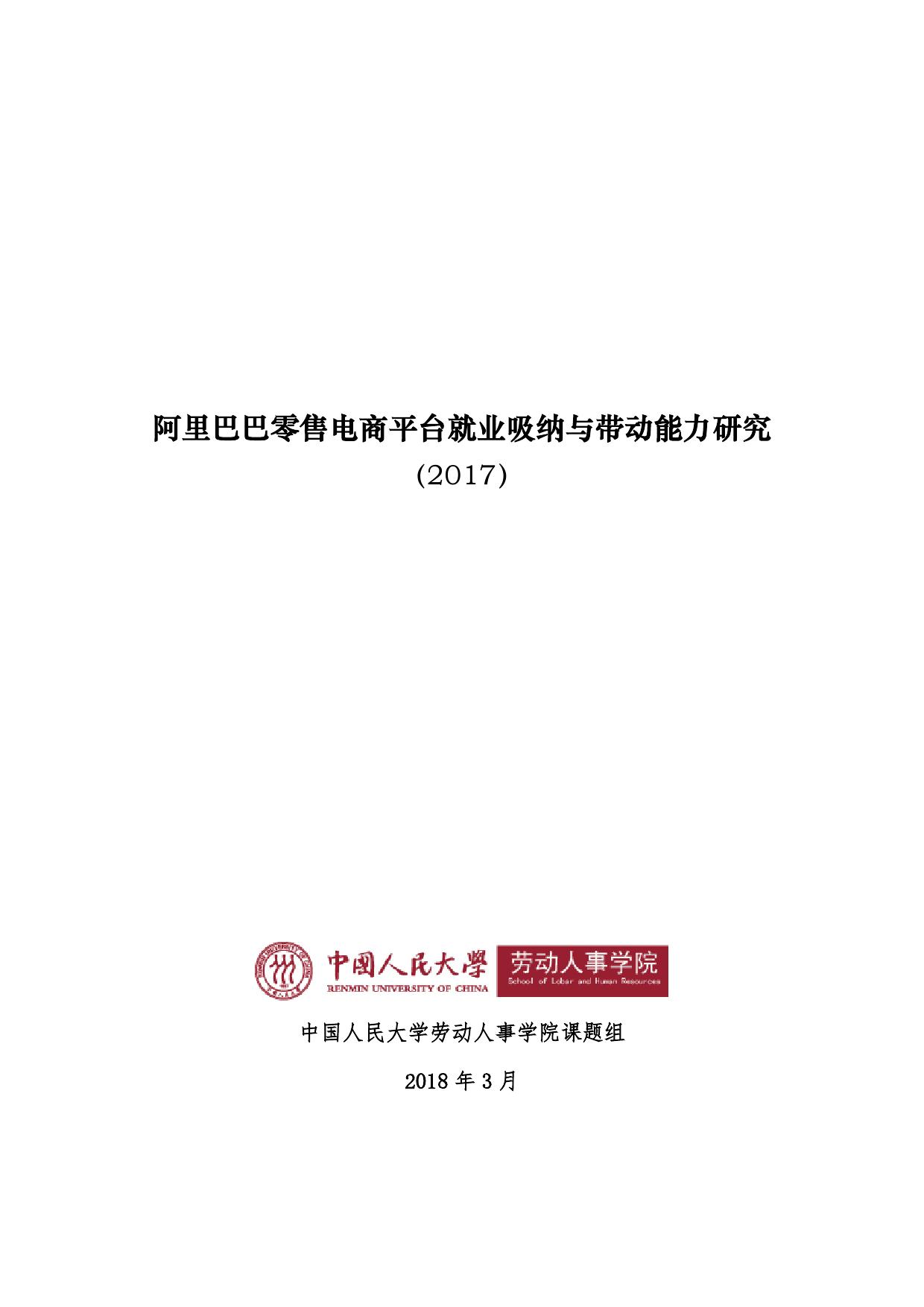 阿里研究院:电商是中国新就业重要组成部分(附下载)