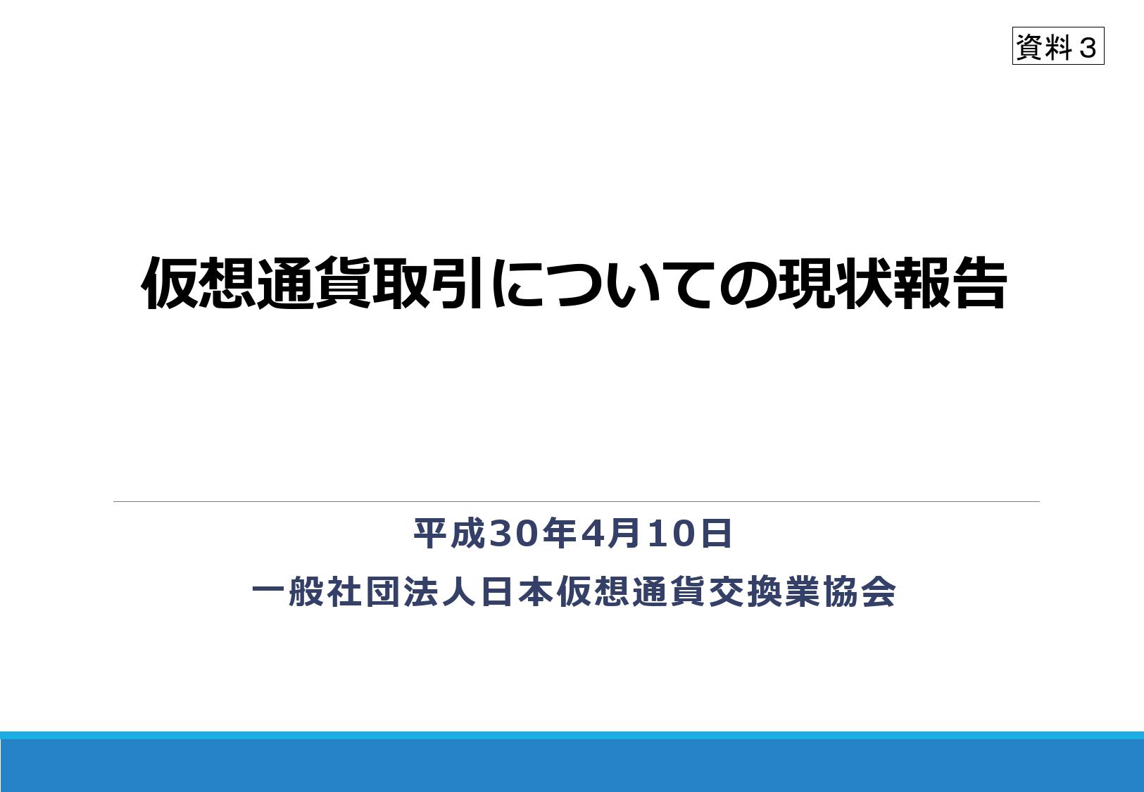 FSA:日本虚拟货币交易现状报告