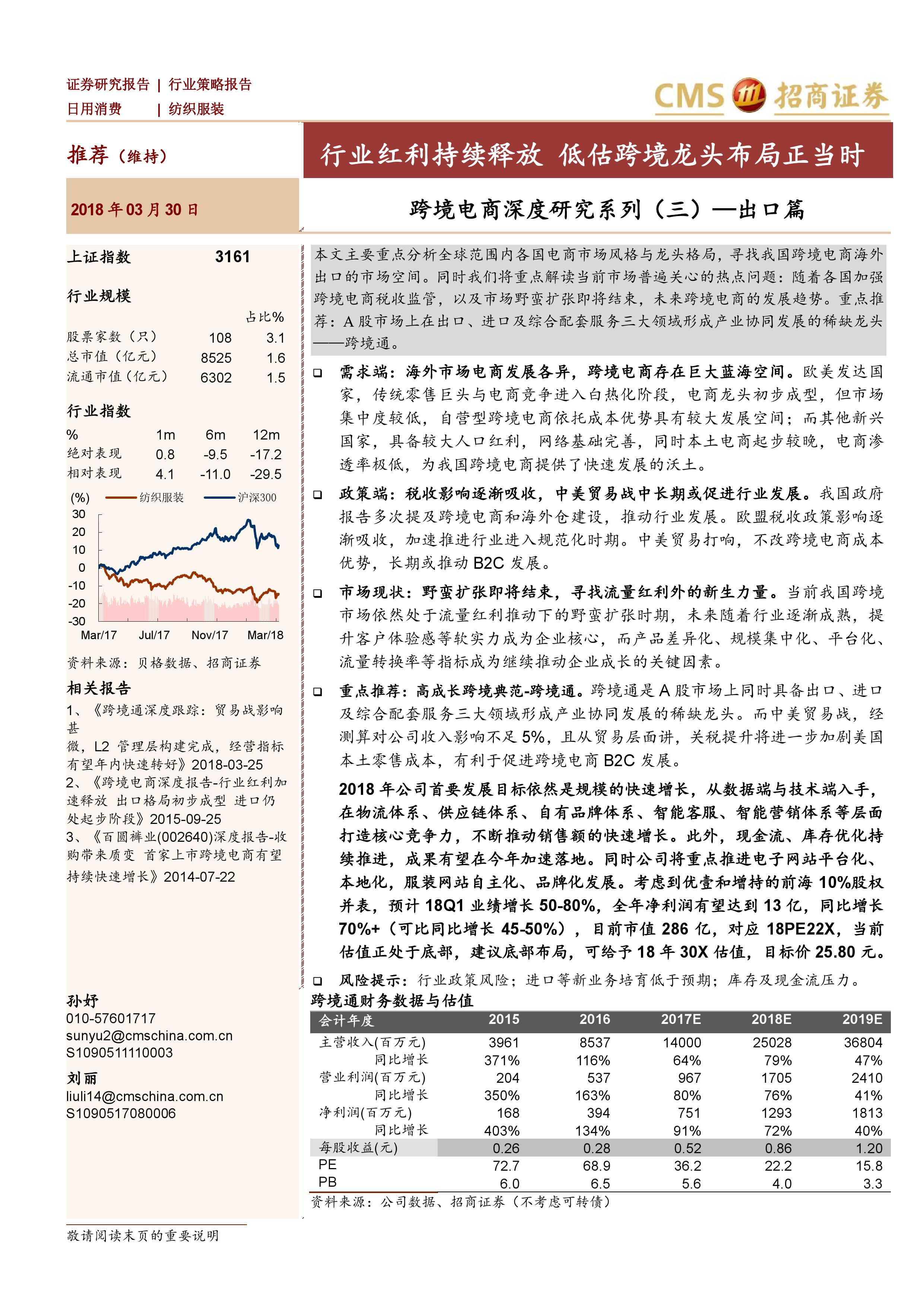 招商证券:跨境电商深度研究-出口篇(附下载)