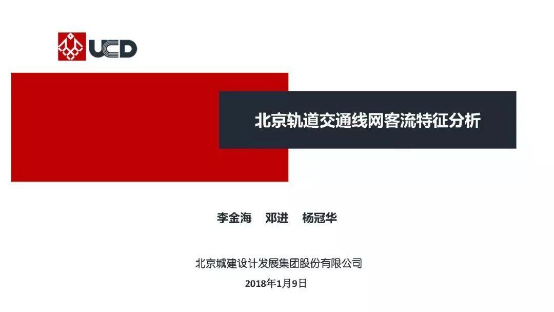 北京轨道交通线网客流特征分析(附下载)