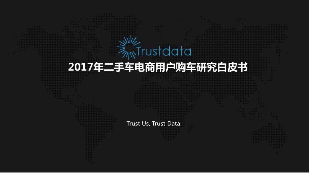 Trustdata:2017二手车电商用户购车行为分析报告(附下载)