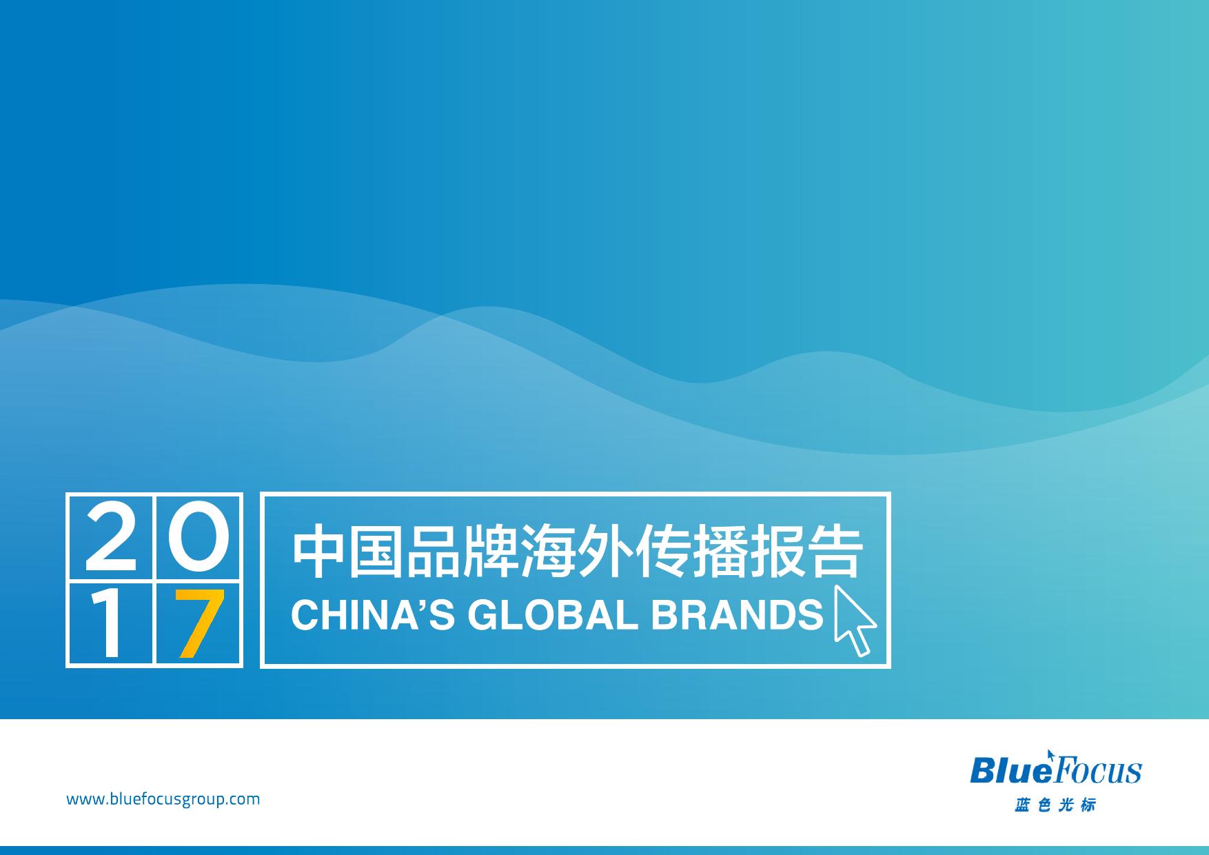 蓝色光标:2017中国品牌海外传播报告(附下载)