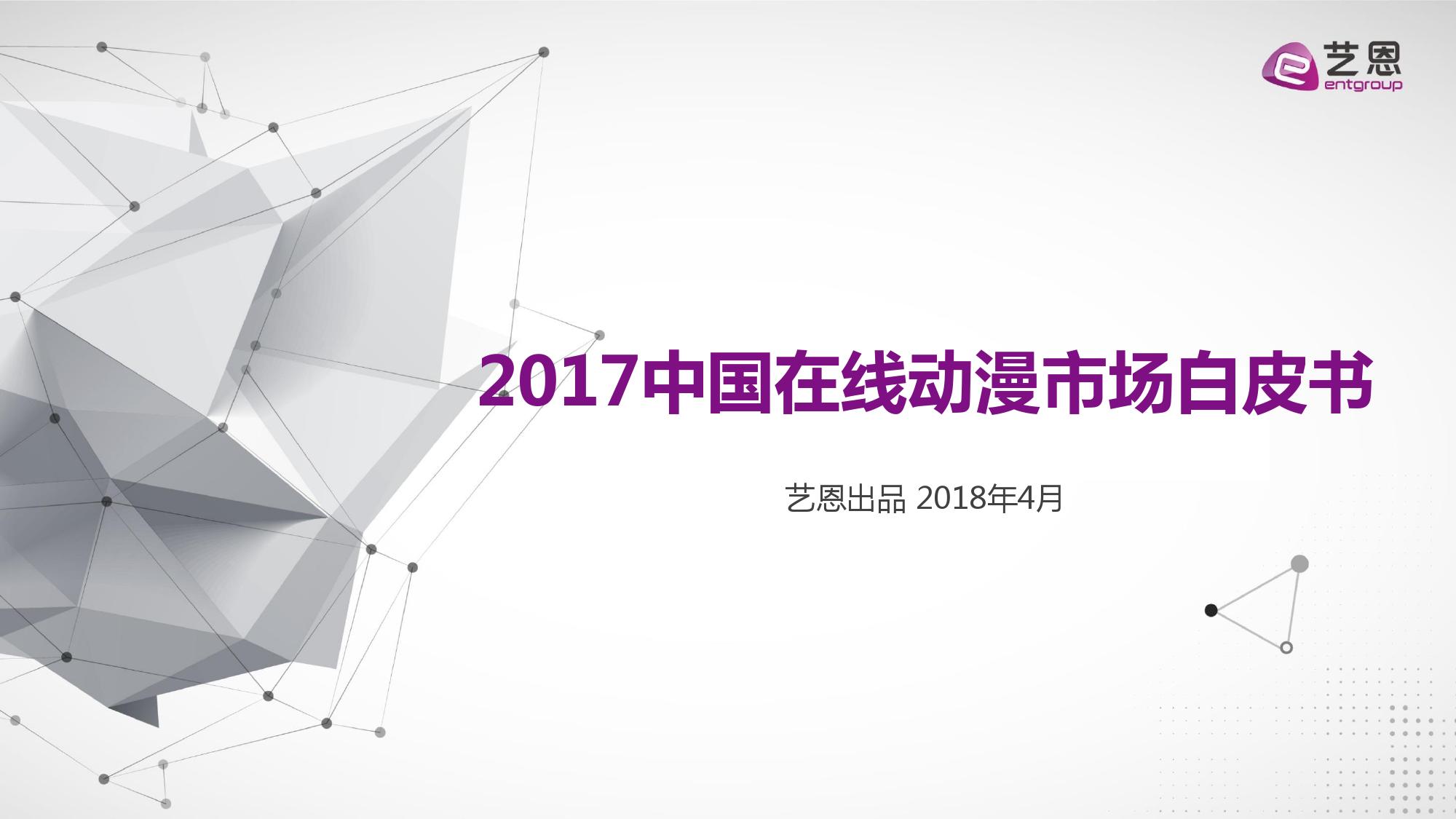 艺恩咨询:2017中国在线动漫市场白皮书(附下载)