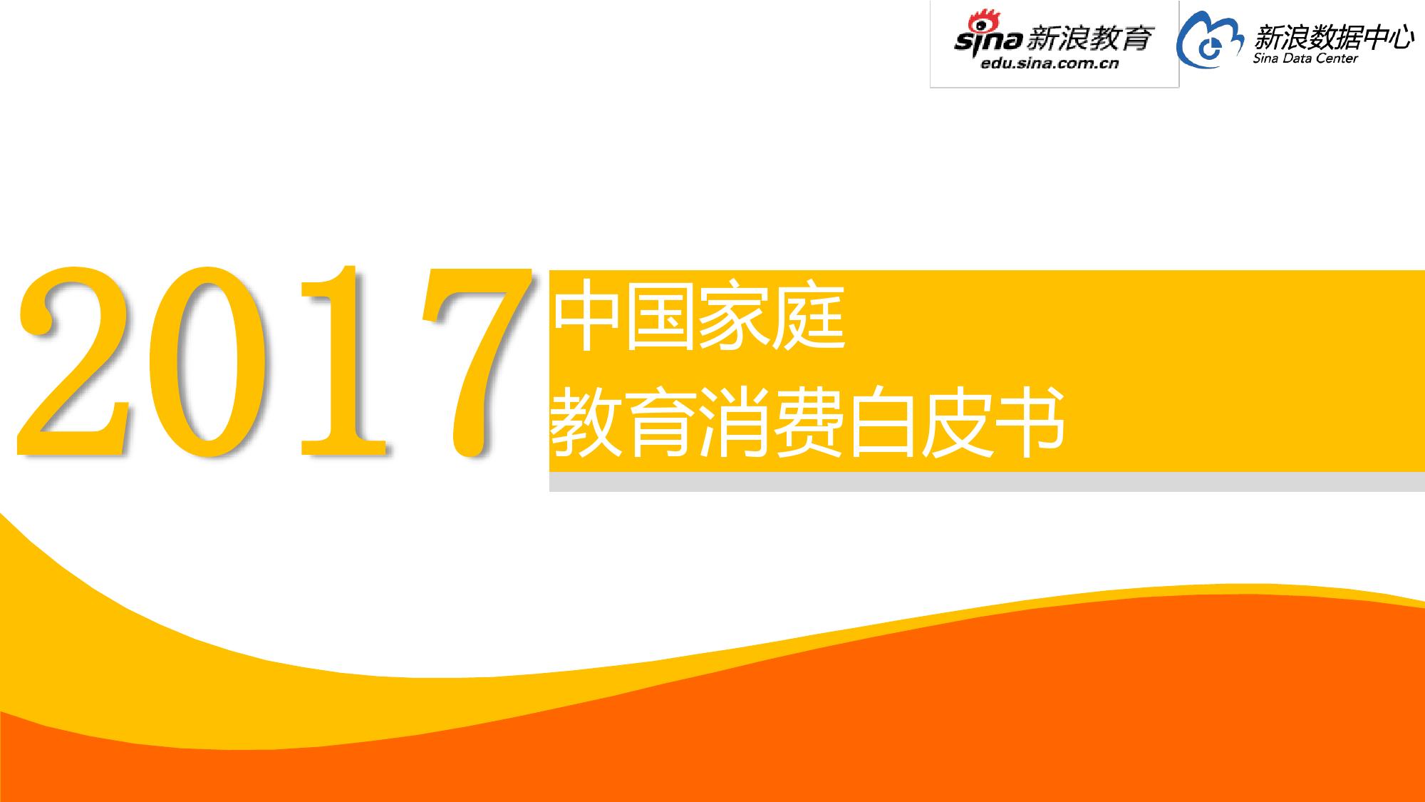 微博数据中心:2017中国家庭教育消费白皮书(附下载)