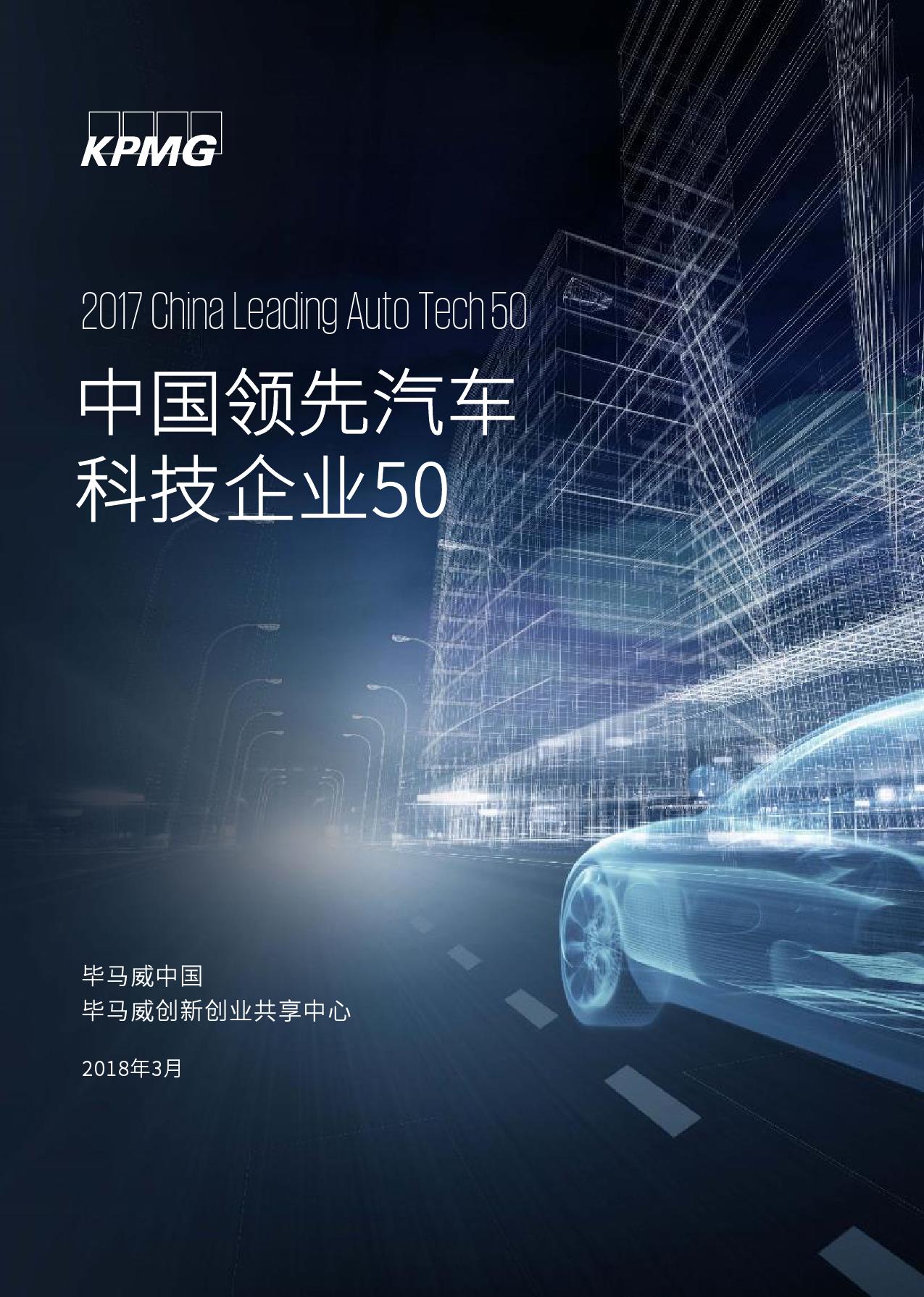 毕马威:2017中国领先汽车科技企业(附下载)