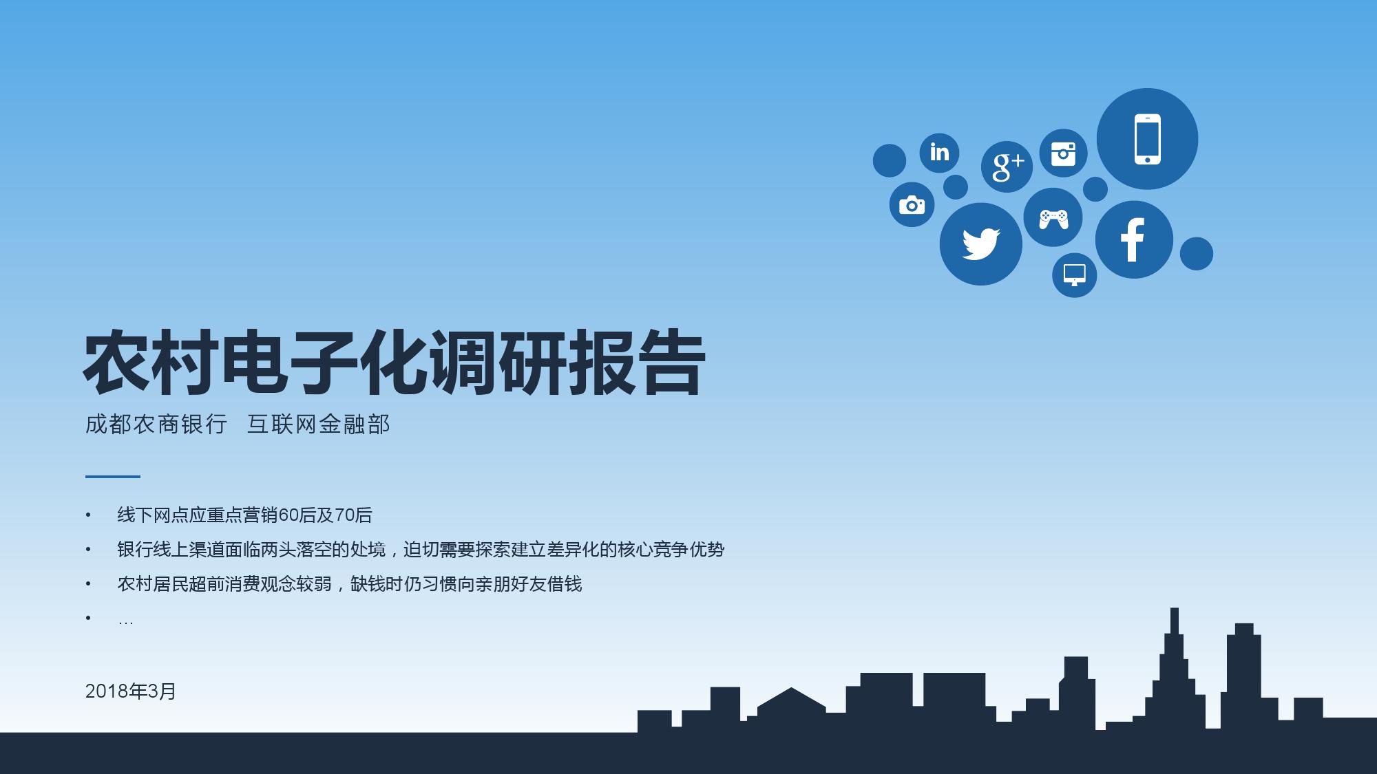 成都农商银行:2017农村电子化调研报告
