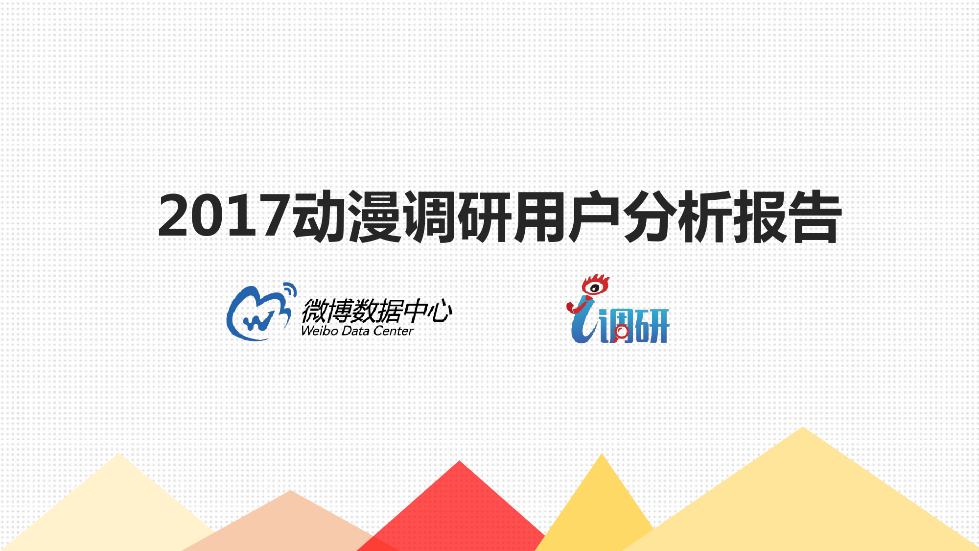 微博数据中心:2017动漫调研用户分析报告(附下载)