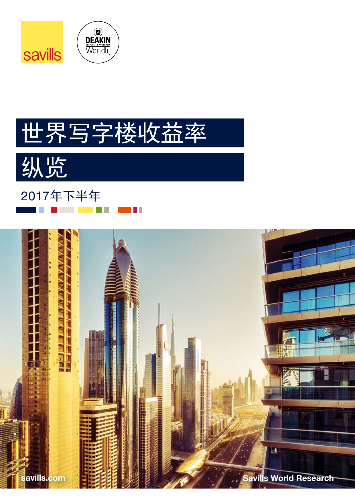Savills:2017年下半年世界写字楼收益率纵览(附下载)