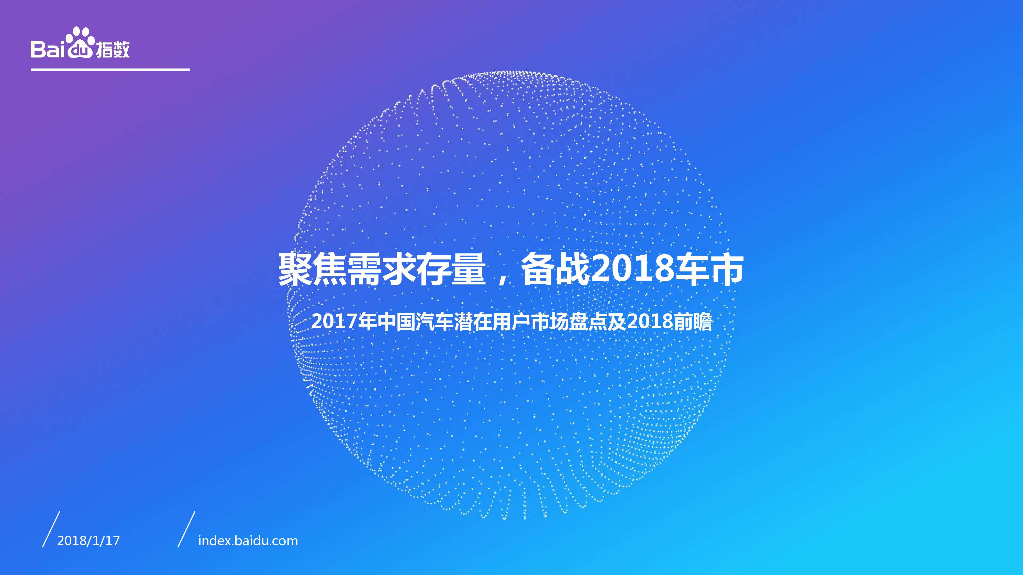 百度指数:2017年中国汽车潜在用户市场盘点及2018前瞻(附下载)