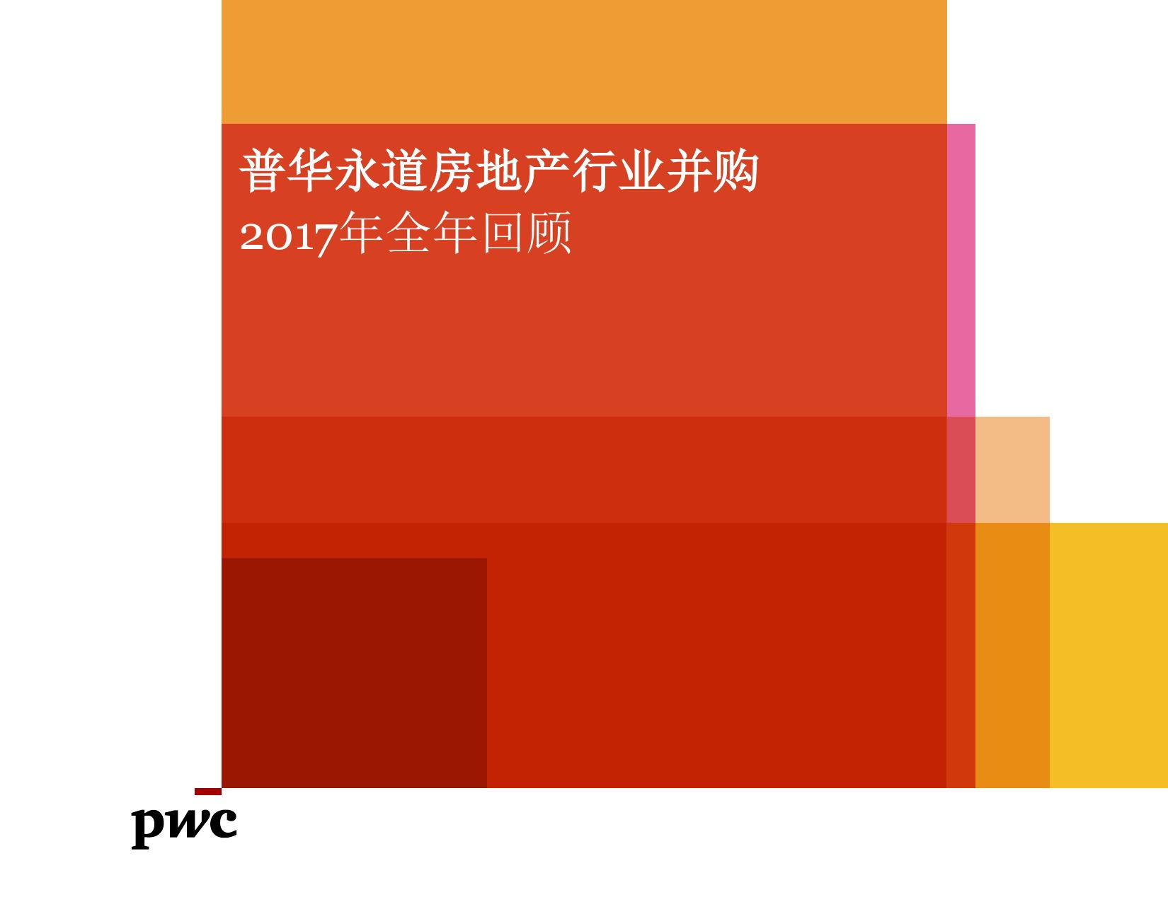普华永道:2017年全年房地产行业并购回顾(附下载)