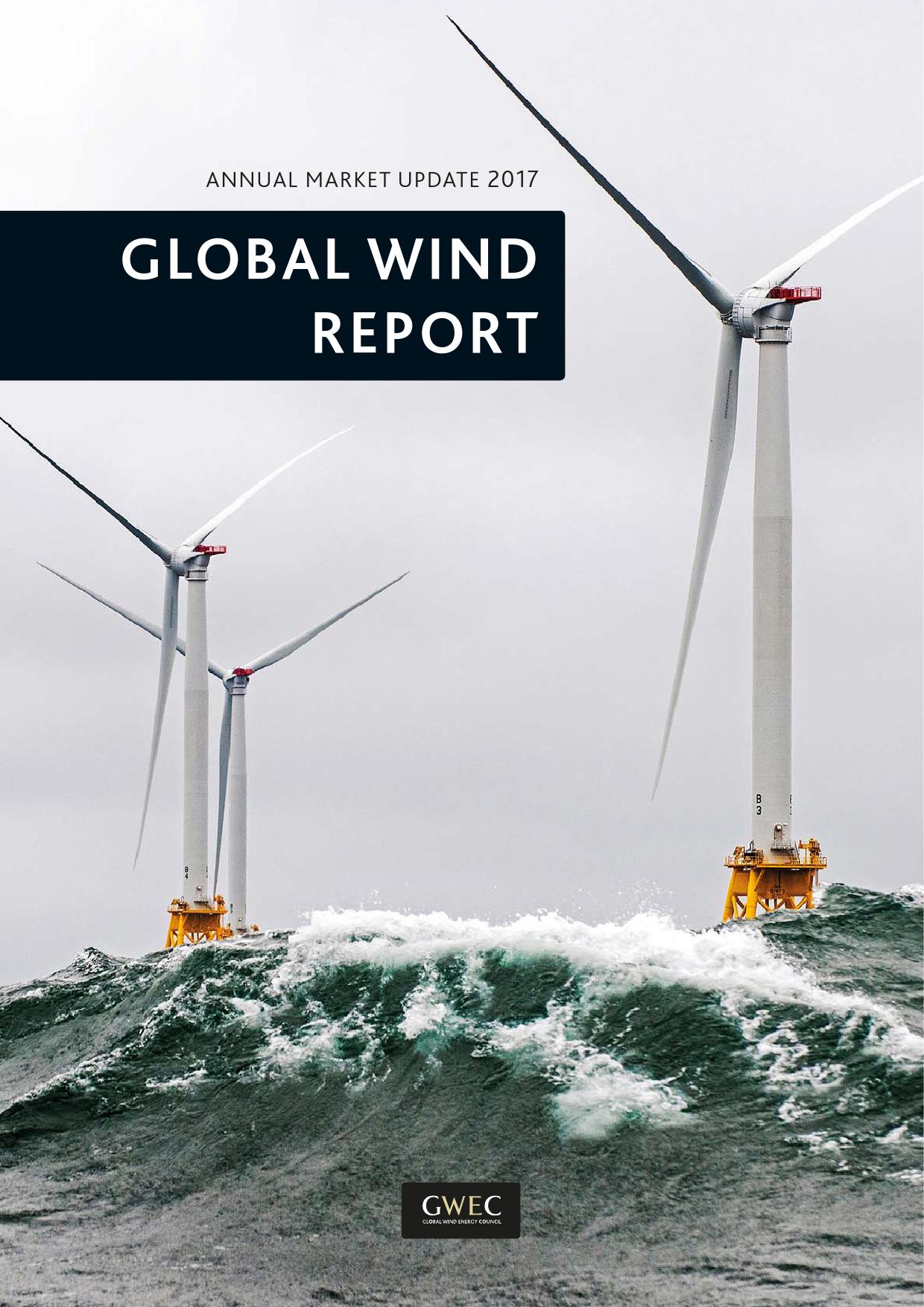 GWEC:2017年全球风电行业现状年度报告(附下载)