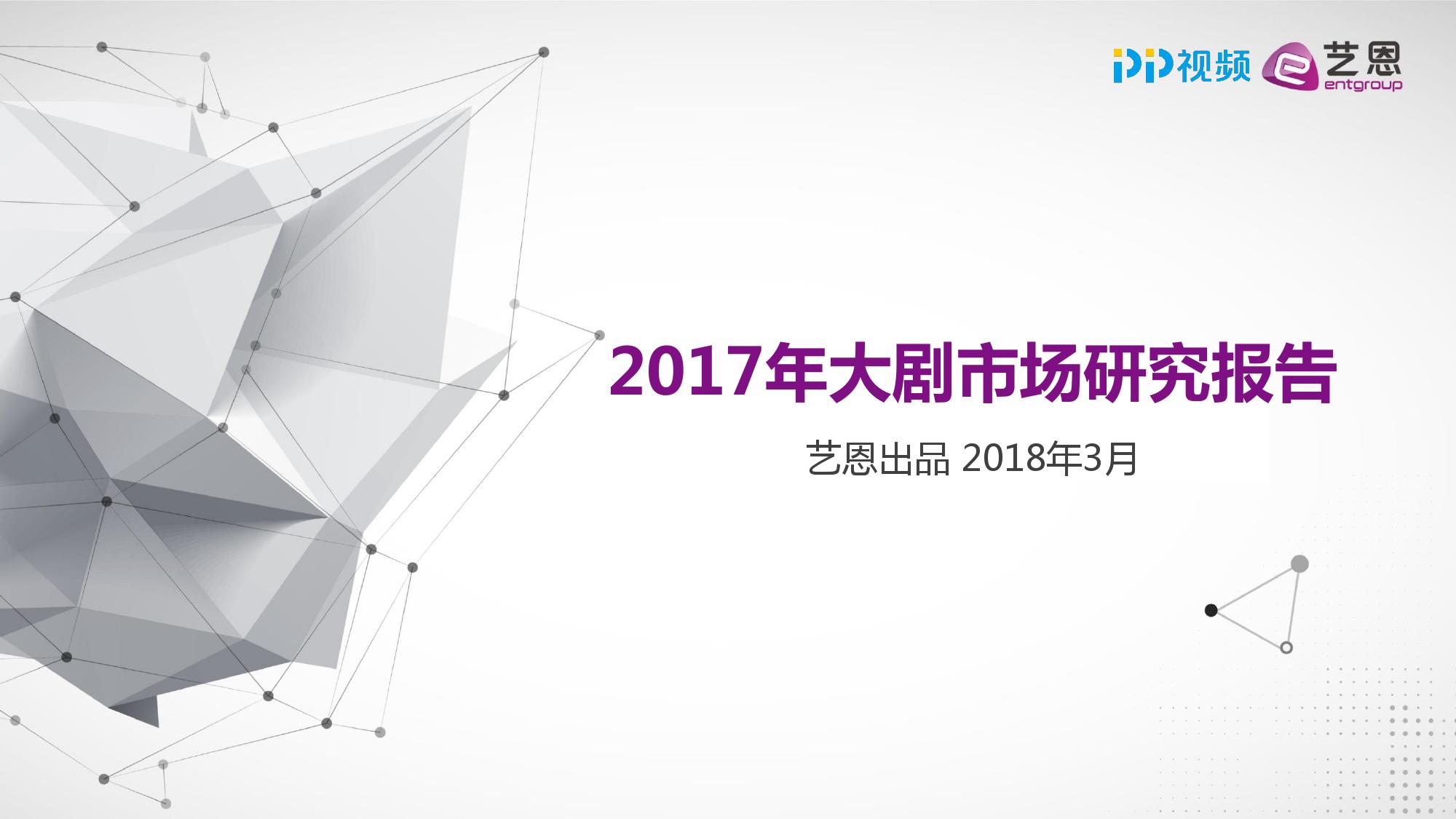 艺恩咨询:2017年大剧市场研究报告(附下载)