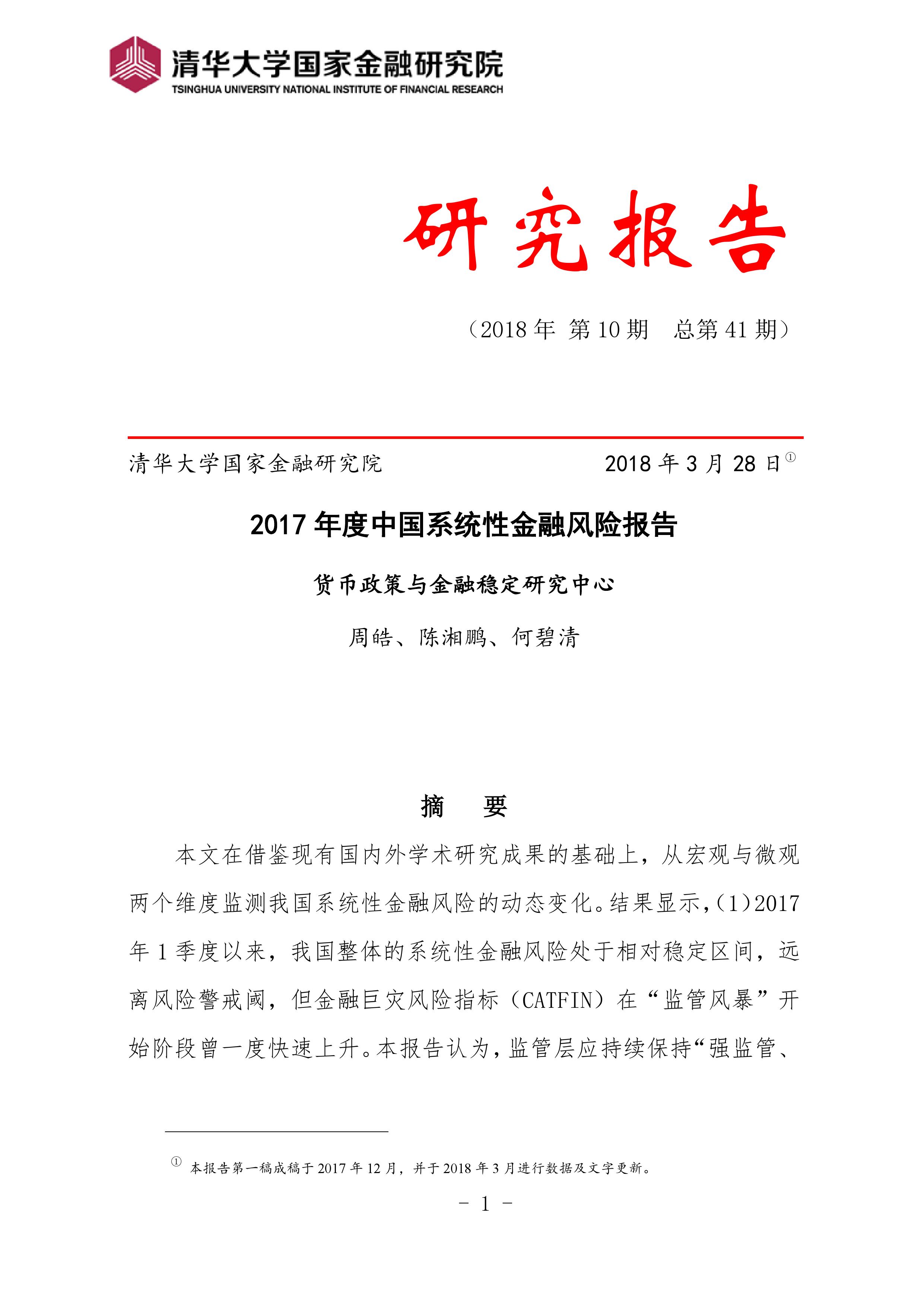 清华大学国家金融研究院:2017年度中国系统性金融风险报告(附下载)