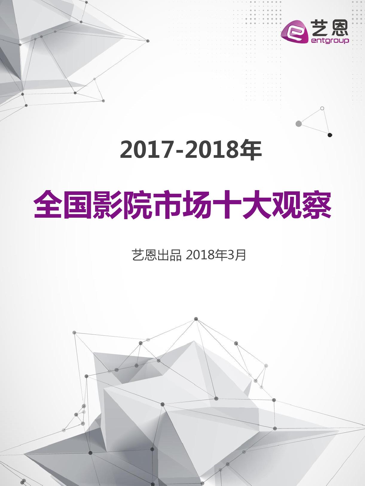 艺恩咨询:2017年-2018年全国影院市场十大观察(附下载)