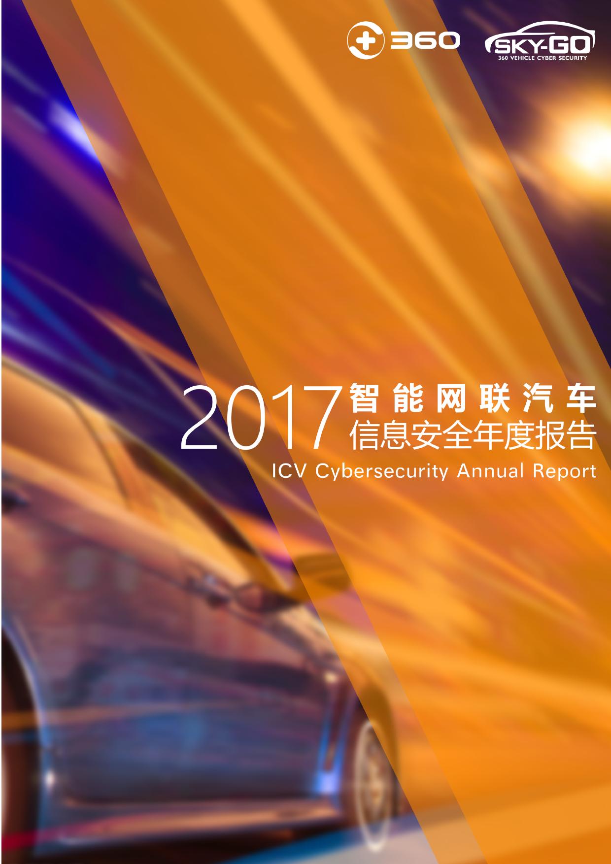 360:2017智能网联汽车信息安全年度报告(附下载)