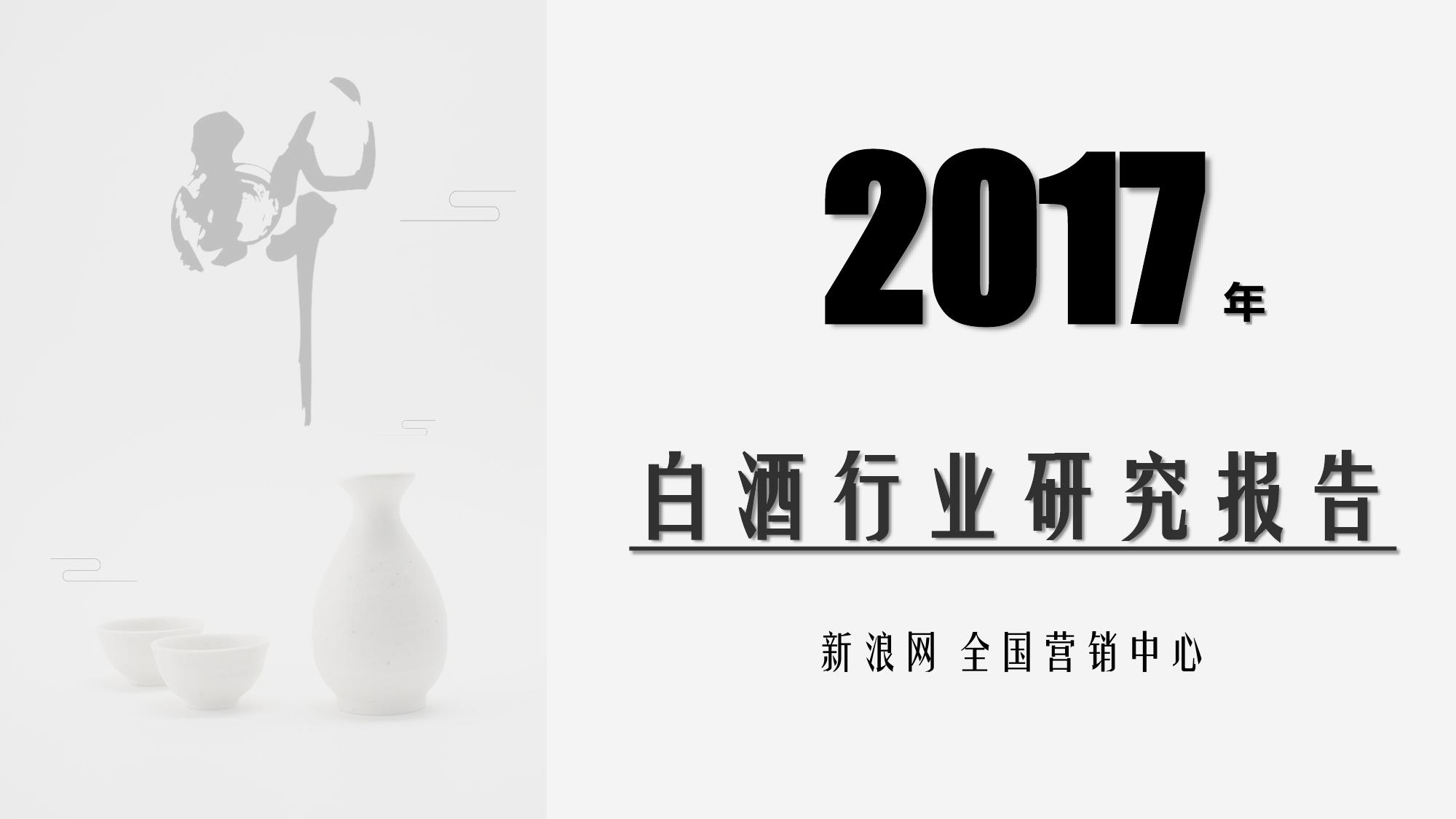 微博数据中心:2017白酒行业研究报告(附下载)