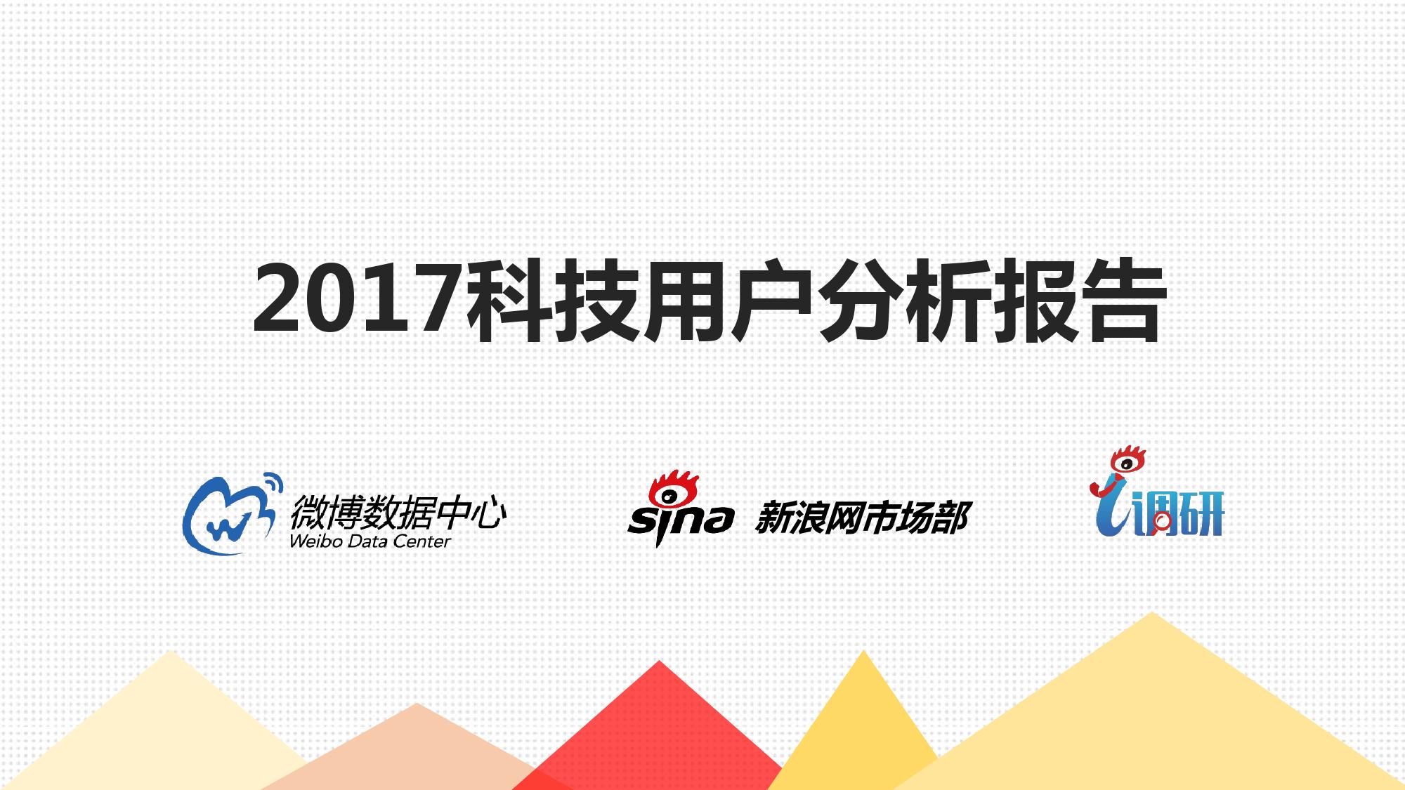 微博数据中心:2017科技用户分析报告(附下载)