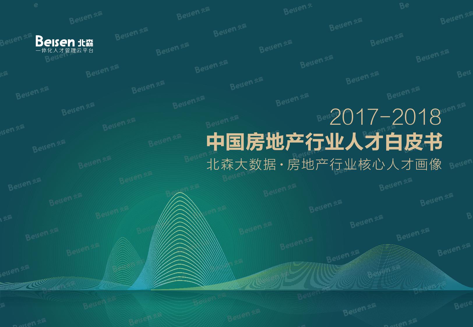 北森:2017-2018中国房地产行业人才白皮书(附下载)