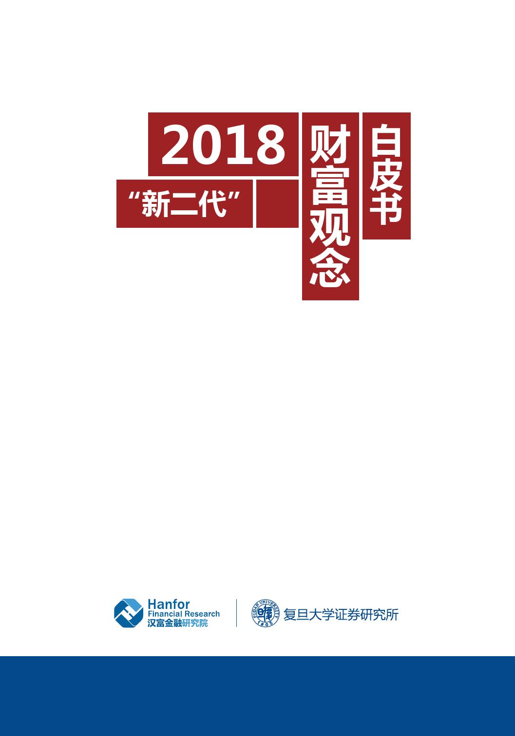 """汉富控股&复旦大学证券研究所:2018""""新二代""""财富观念白皮书"""