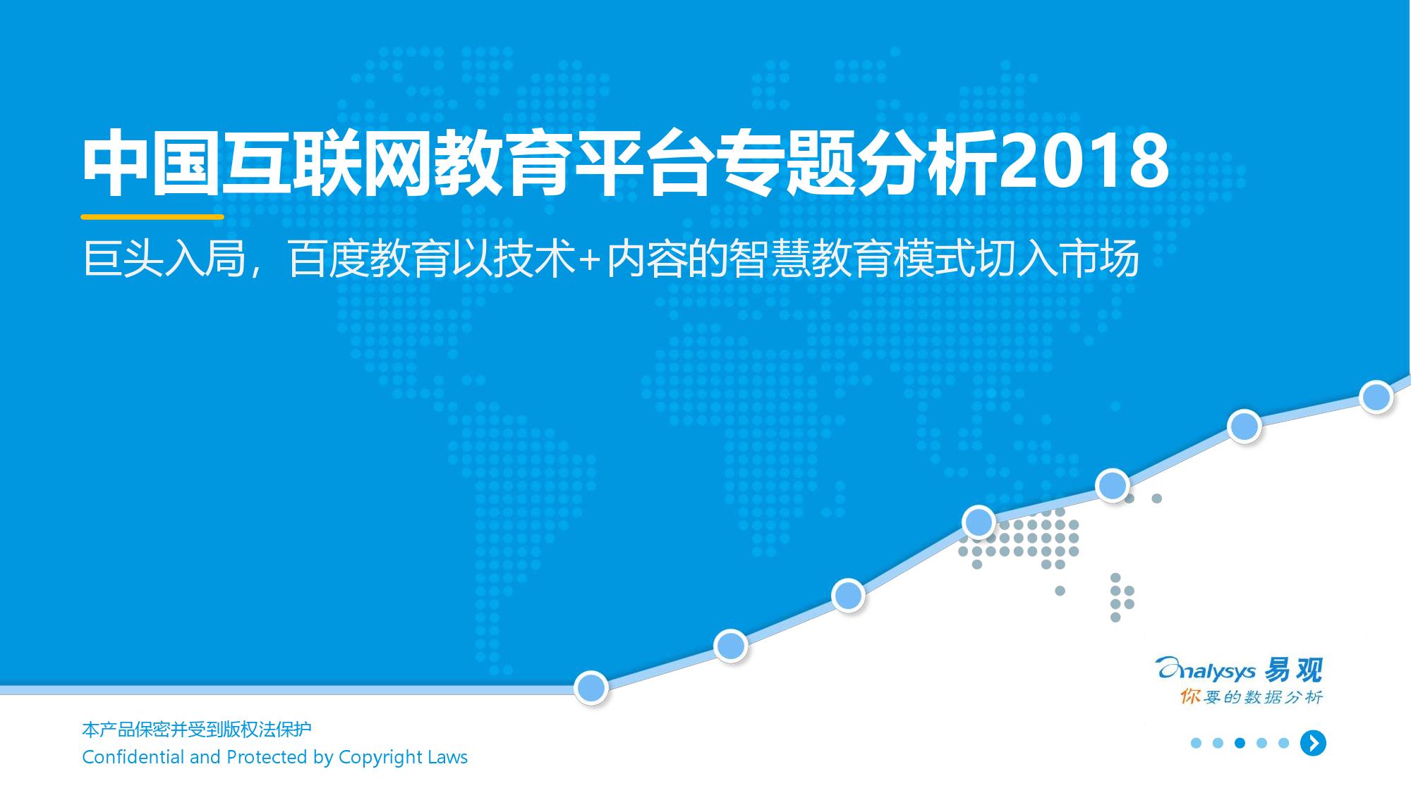 易观:2018中国互联网教育平台专题分析(附下载)