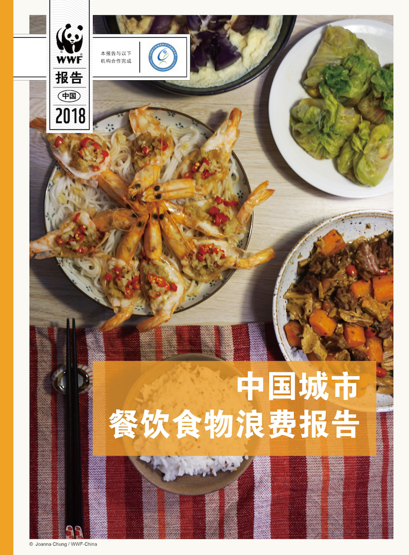 WWF&中国科学院:2018中国城市餐饮食物浪费报告