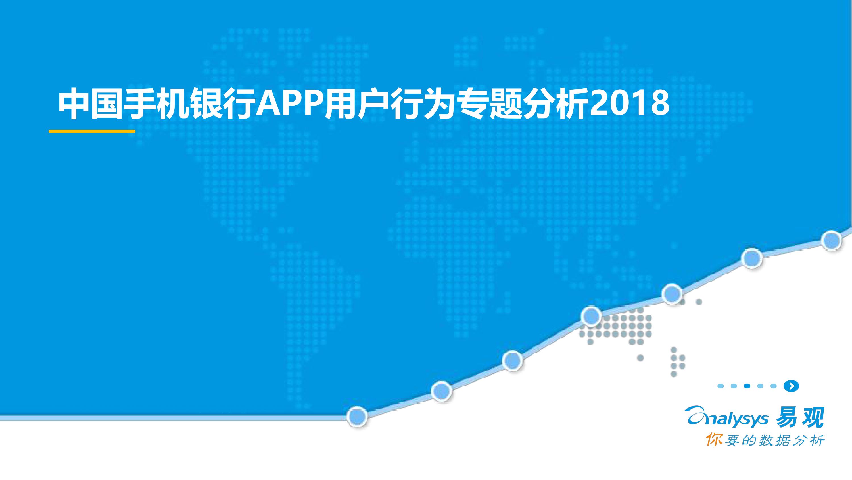 易观:2018中国手机银行APP用户行为专题分析(附下载)
