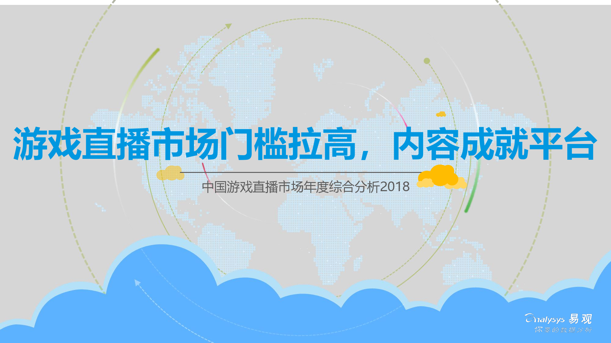 易观:2018中国游戏直播市场年度综合分析(附下载)