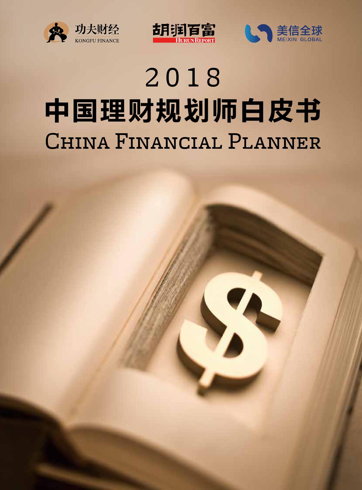 胡润研究院:2018中国理财规划师白皮书(附下载)