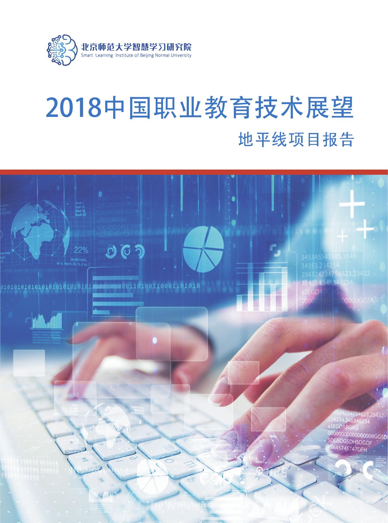 2018中国职业教育技术展望:地平线项目报告(附下载)