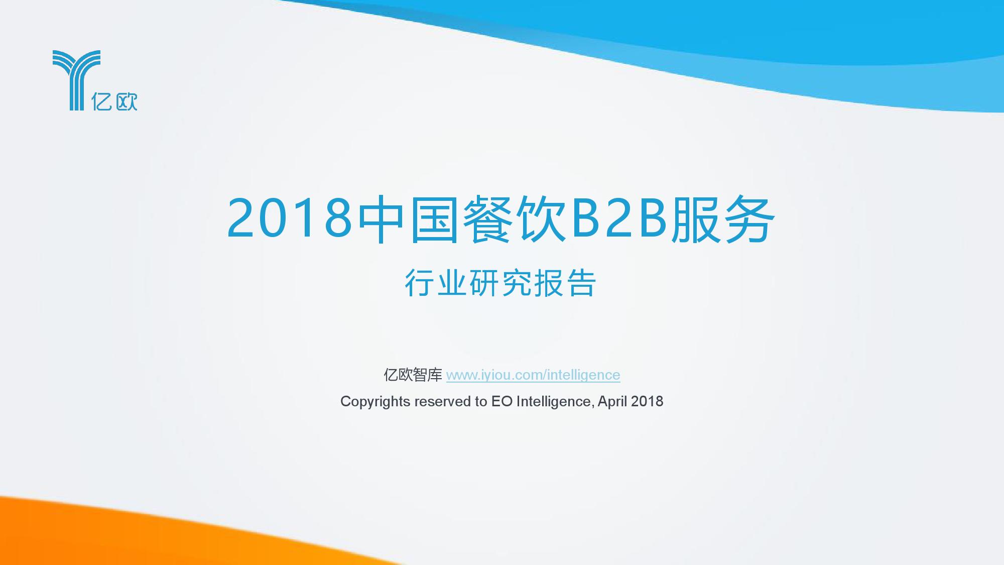 亿欧智库:2018中国餐饮B2B服务行业研究报告(附下载)