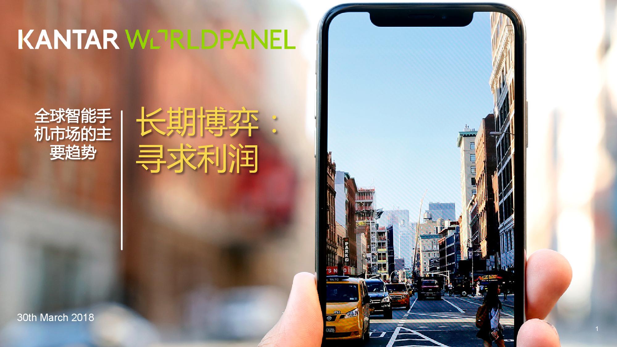 Kantar Insights:2018全球智能手机市场主要趋势(附下载)