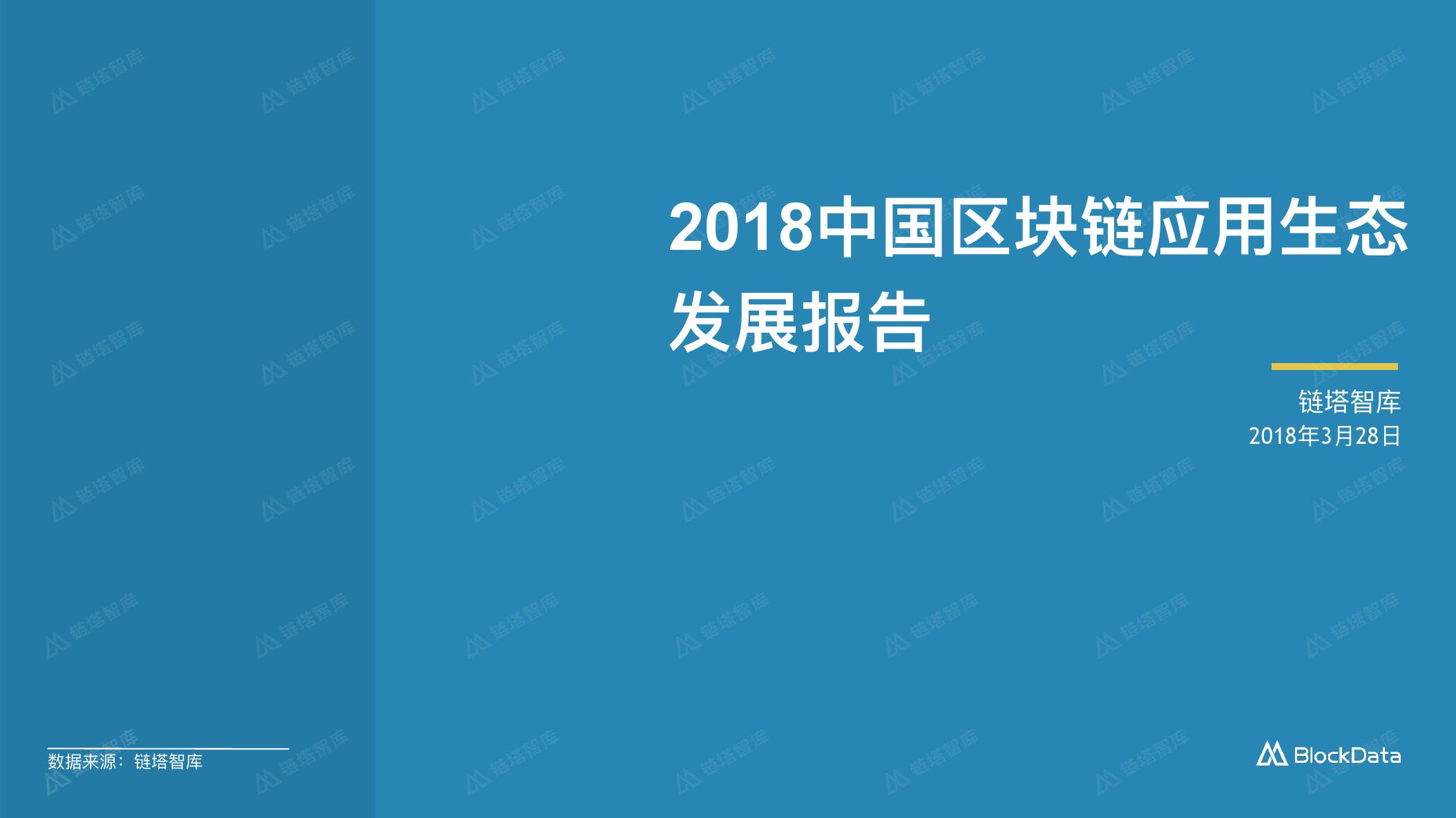 链塔智库:2018中国区块链应用发展生态报告(附下载)